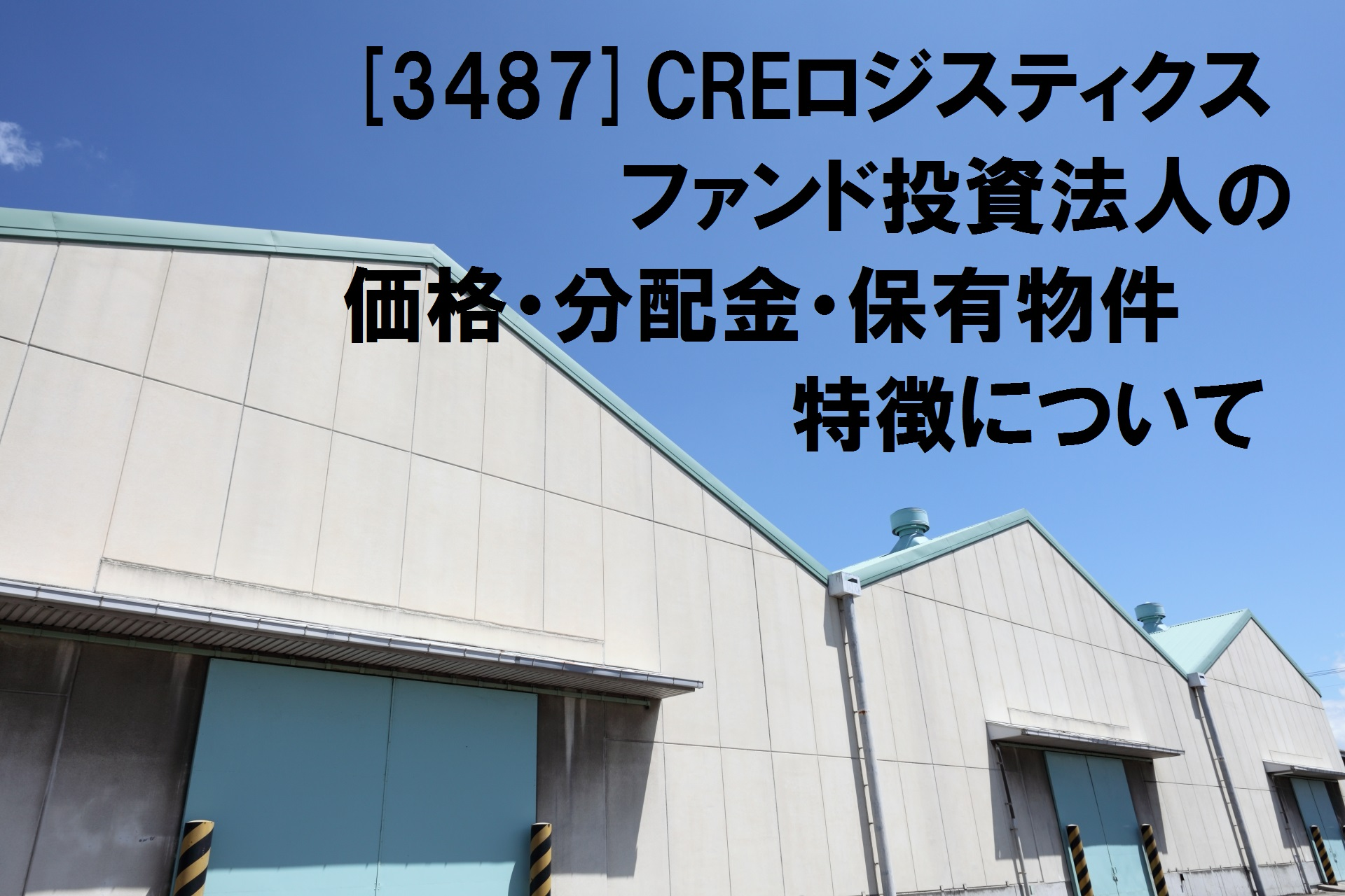 [3487]CREロジスティクスファンド投資法人の価格・分配金・保有物件・特徴について