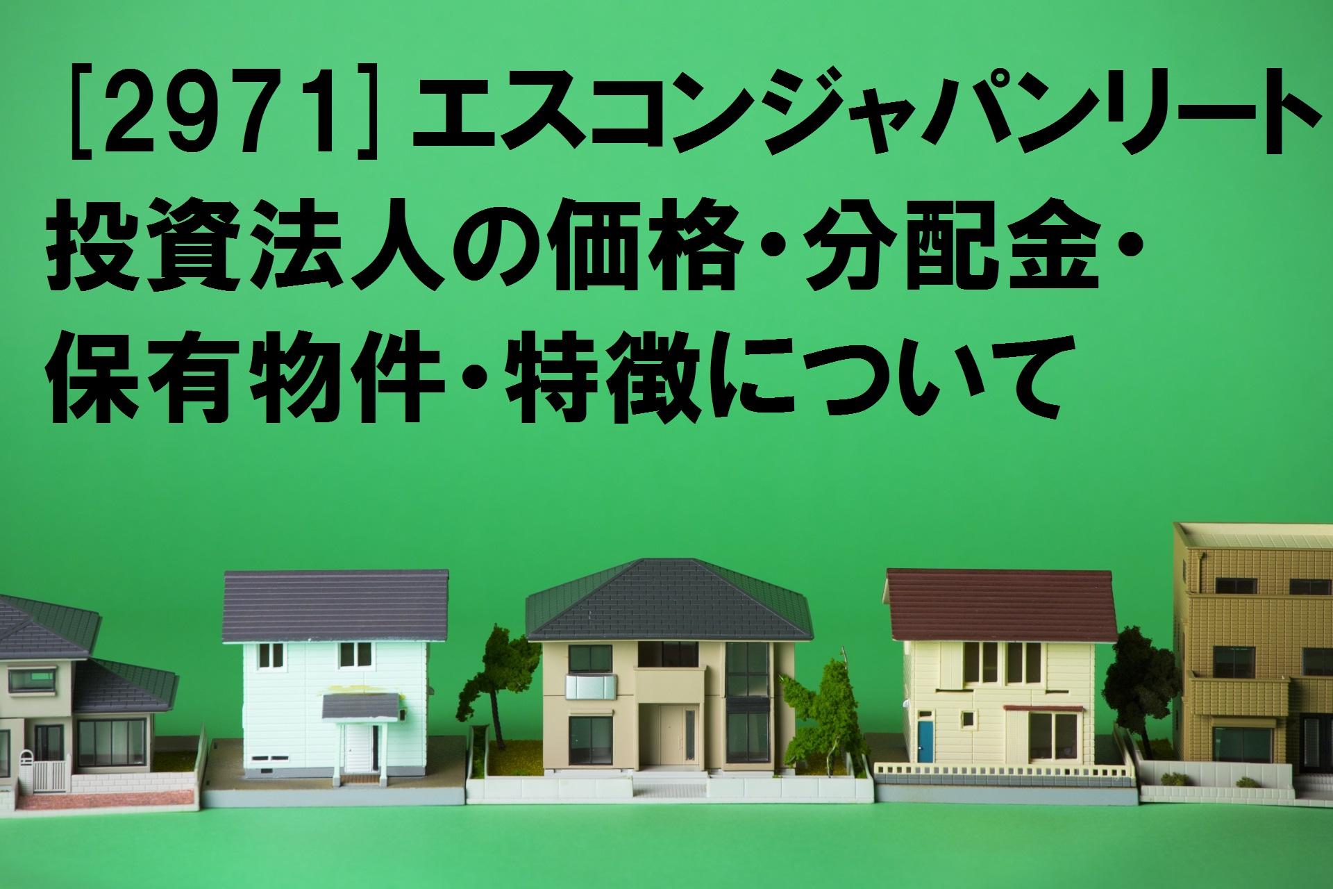 [2971]エスコンジャパンリート投資法人の価格・分配金・保有物件・特徴について