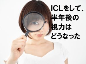 ICLをして、半年後の視力はどうなった