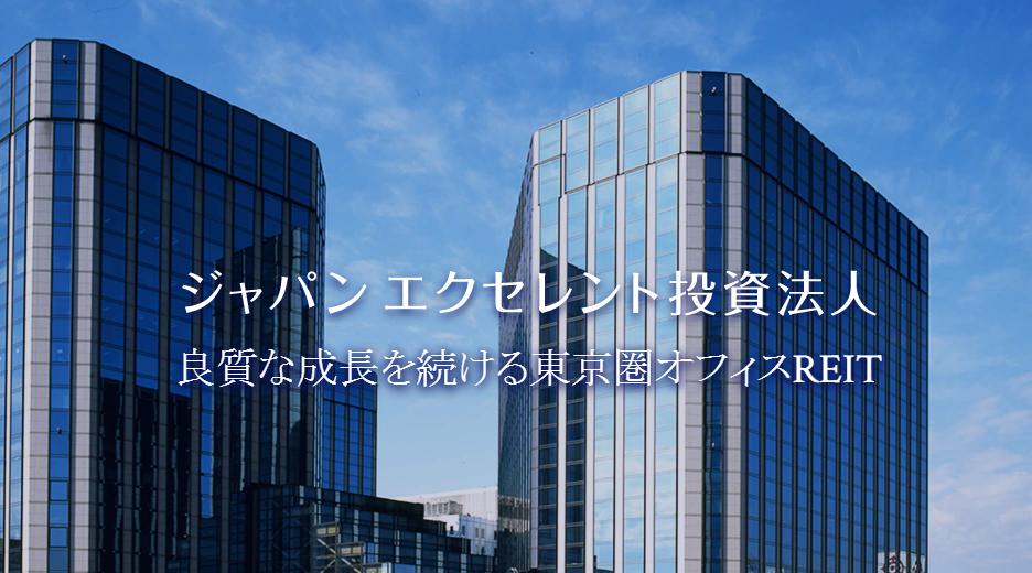 [8987]ジャパンエクセレント投資法人の価格・分配金・保有物件・特徴について