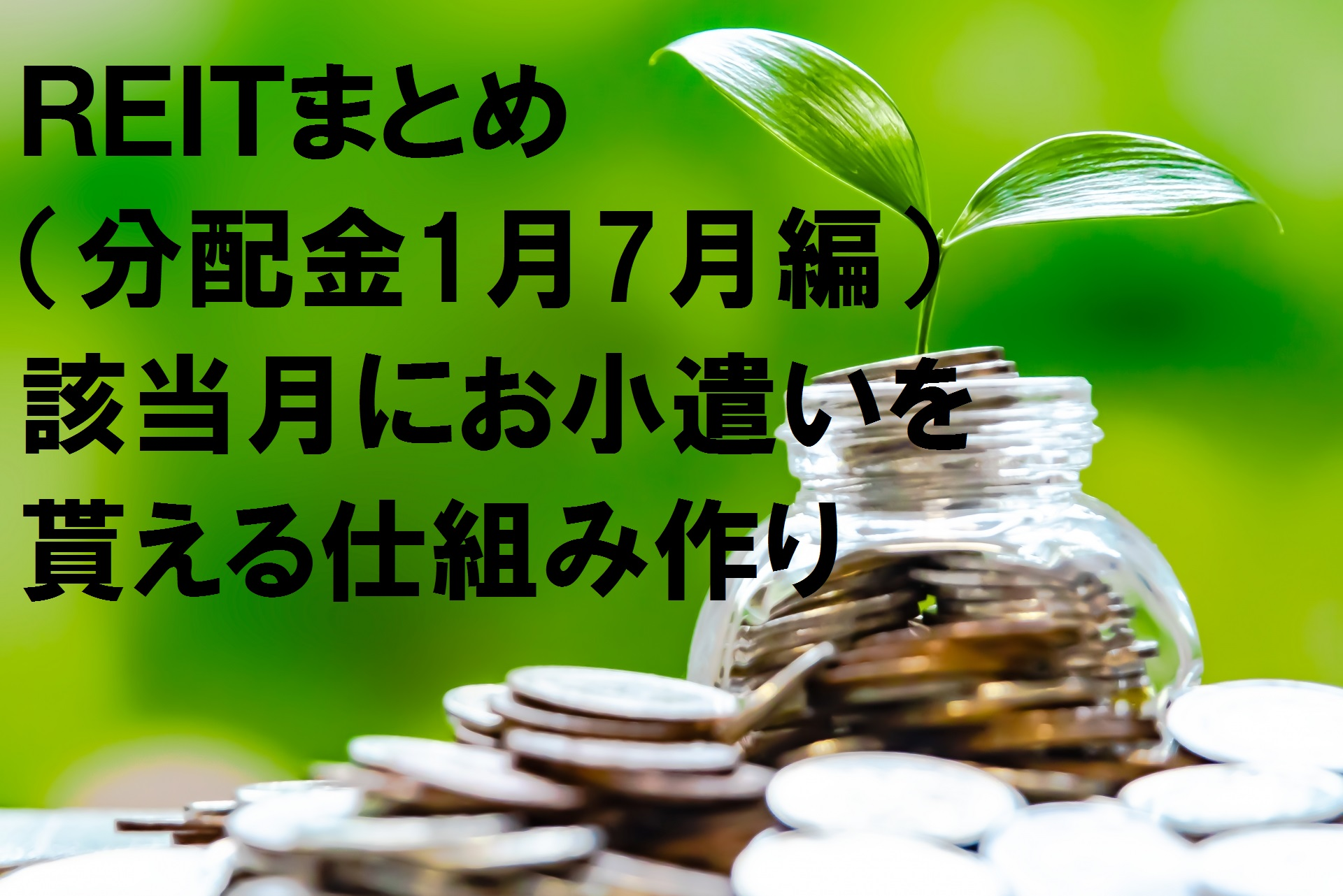 REITまとめ(分配金1月7月編)該当月にお小遣いを貰える仕組み作り