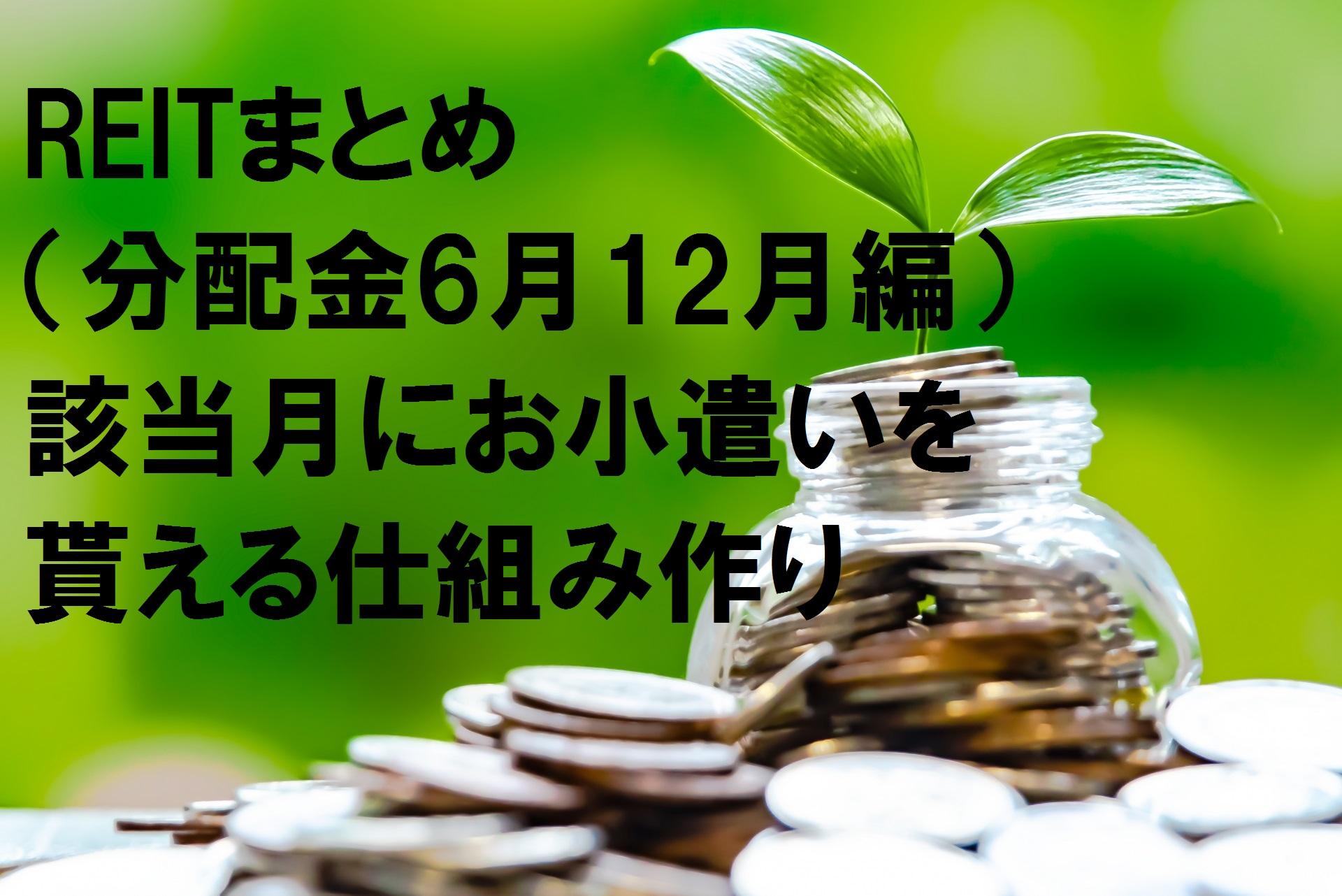 REITまとめ(分配金6月12月編)該当月にお小遣いを貰える仕組み作り