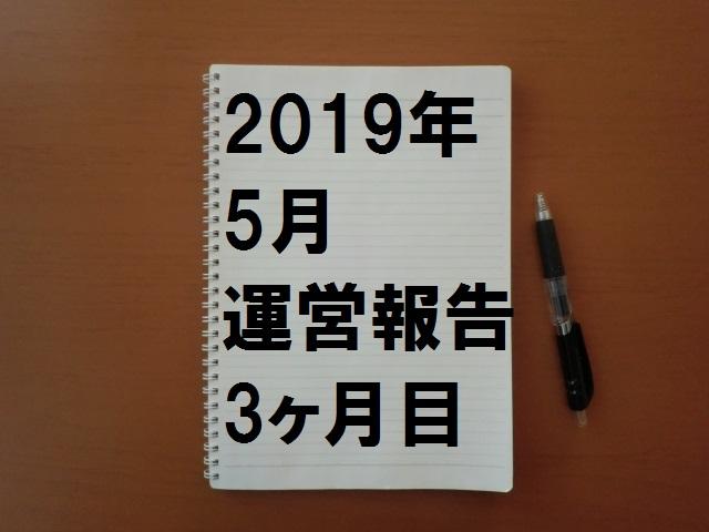 2019年5月(3ヶ月目)の運営報告です。