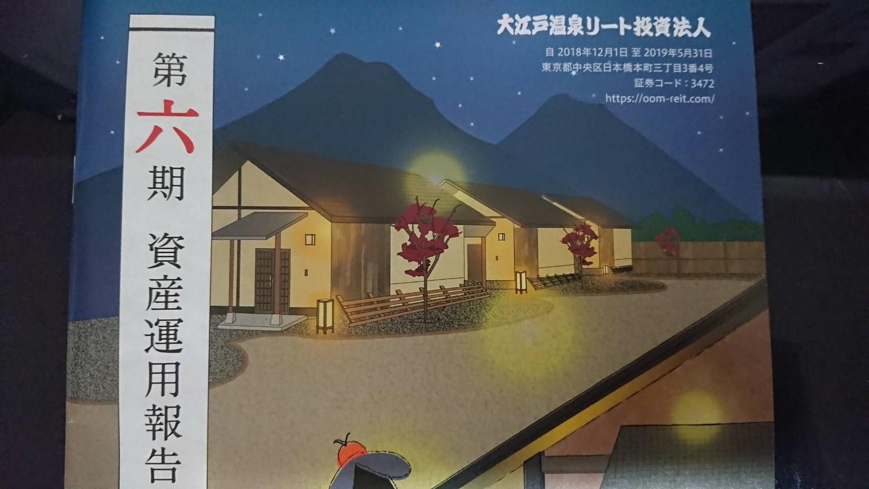 [3472]大江戸温泉リート投資法人から分配金を頂きました。