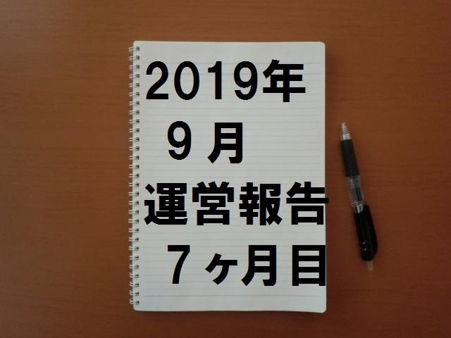 2019年9月(7ヶ月目)の運営報告です。