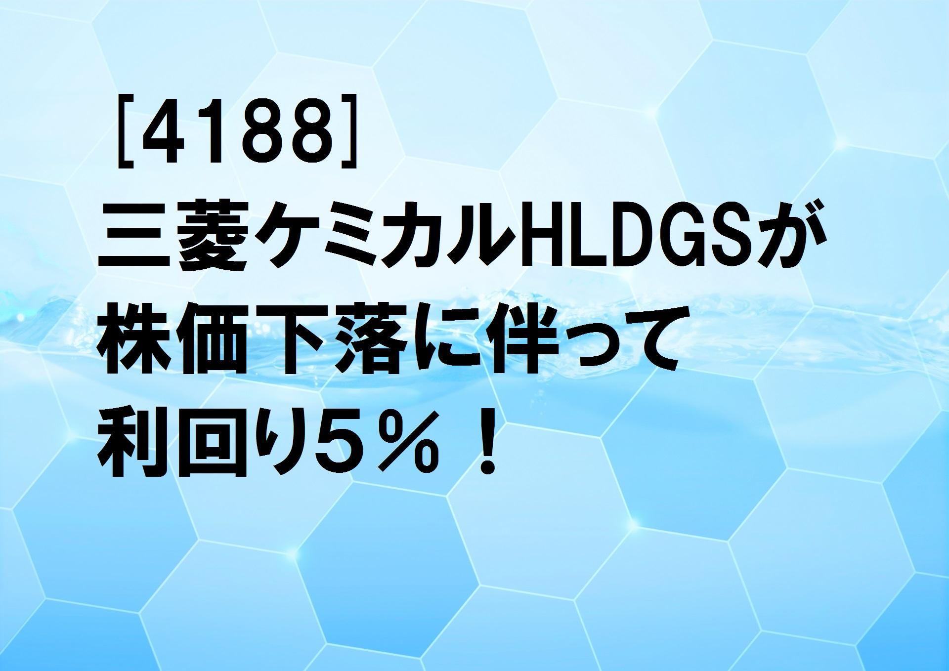 【高配当株】[4188]三菱ケミカルホールディングスが株価下落に伴って利回り5%!