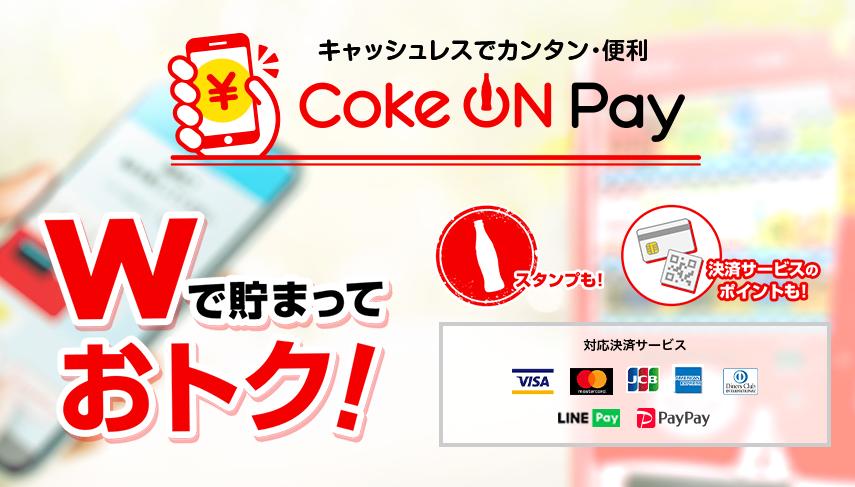 【お得情報】[Coke ON Pay]を使って、1か月間ペットボトル8本をほぼ無料で買いましょう