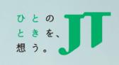 【高配当株】[2914]12月に日本たばこ産業の株主優待と高配当を高利回りで貰えます!