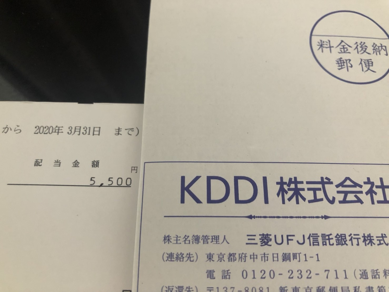 [9433]KDDIから配当とかクーポンとか色々届きました