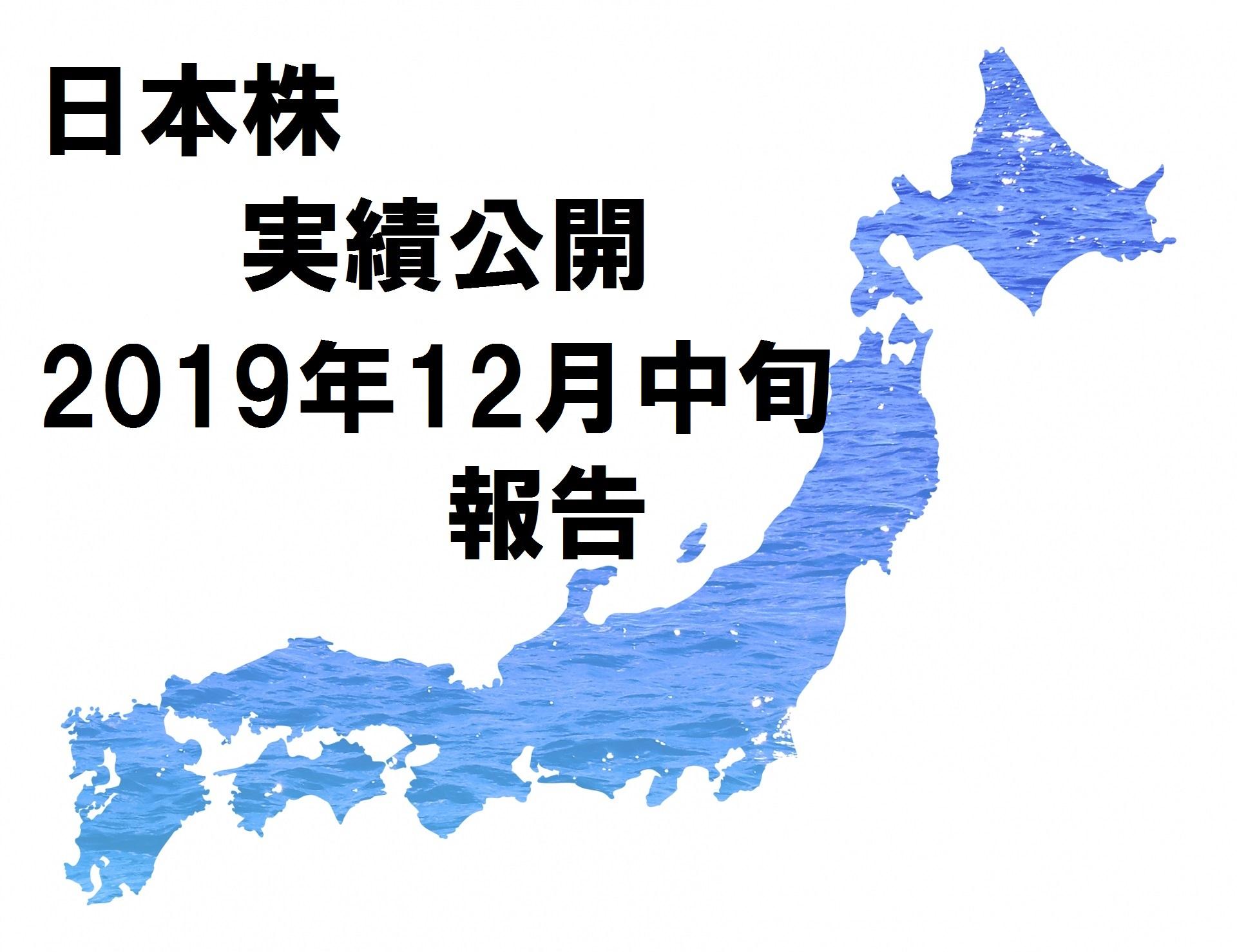 2019年12月中旬時点での日本株実績報告