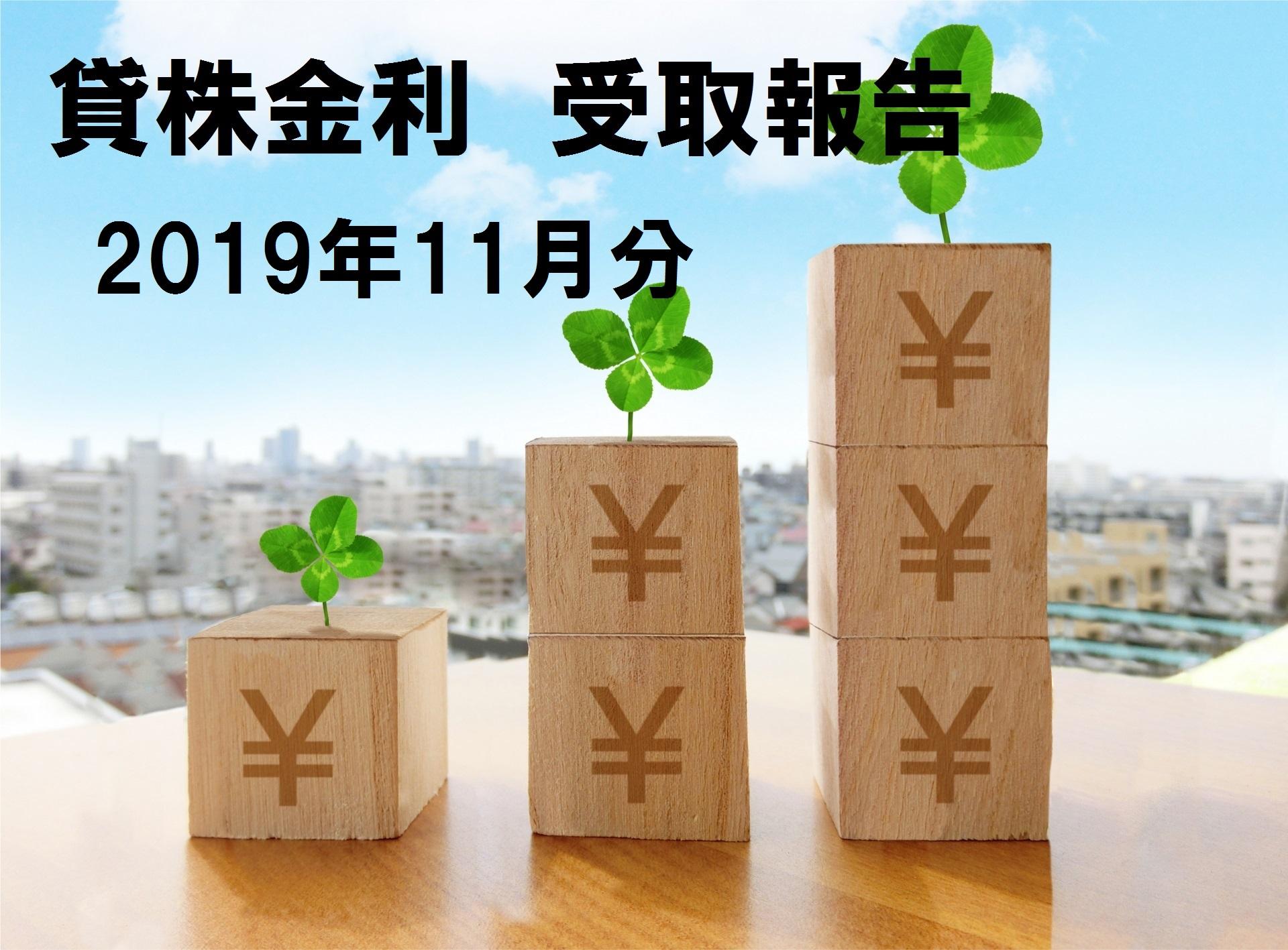2019年11月貸株金利受け取り状況