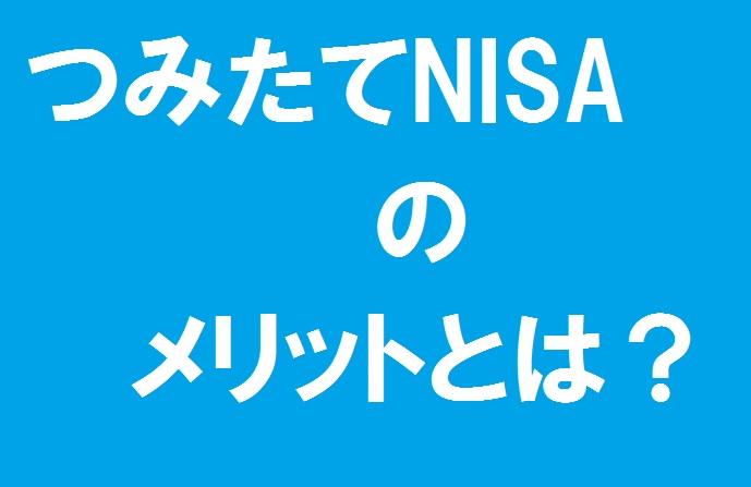 投資初心者にとって、つみたてNISAのメリットとは?