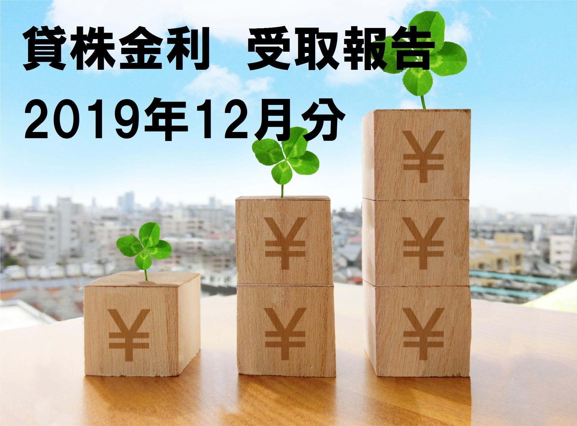 2019年12月貸株金利受け取り状況