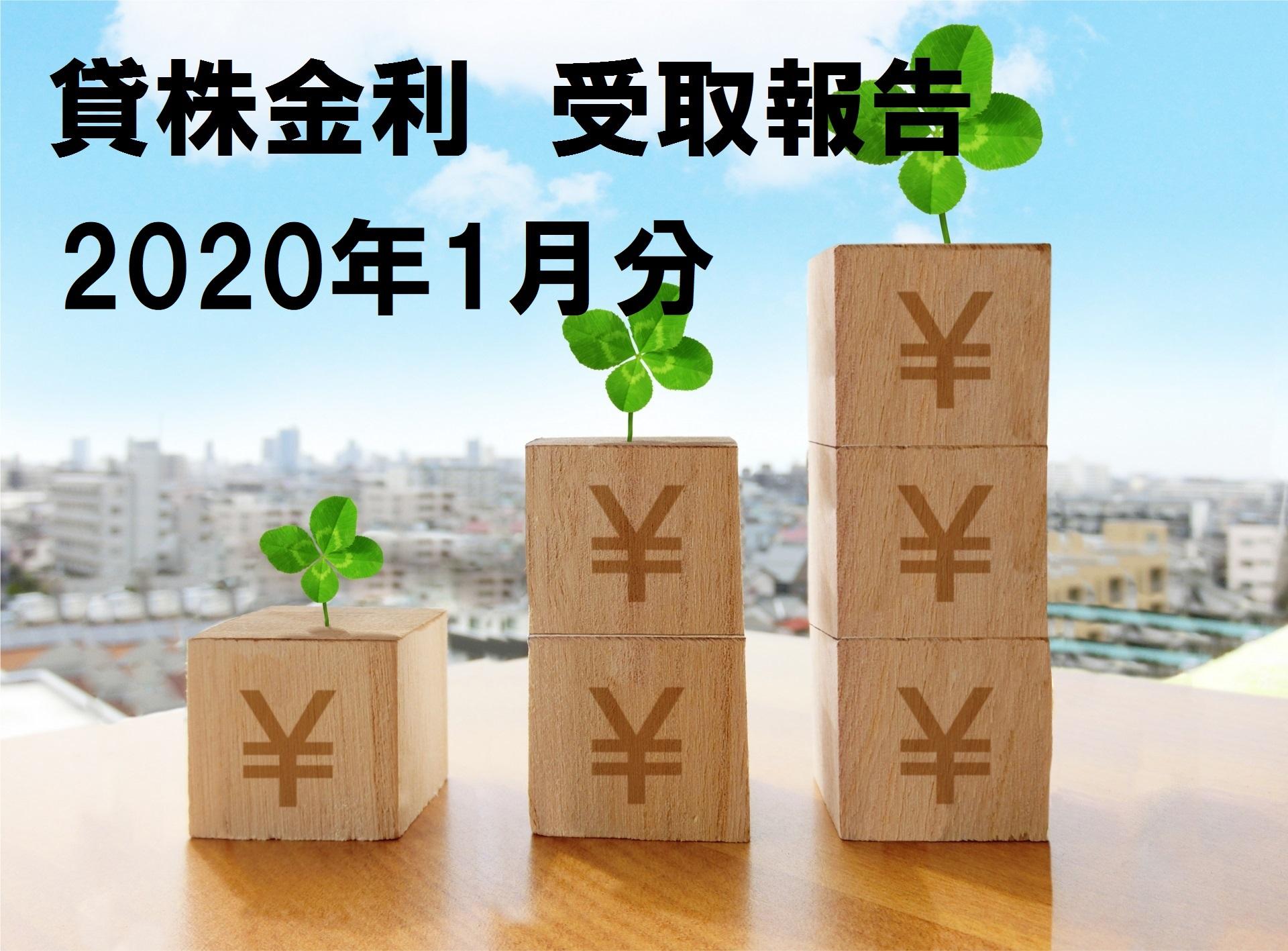 2020年1月貸株金利受け取り状況