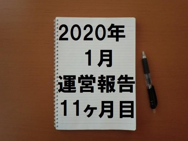 2020年1月(11ヶ月目)の運営報告です。