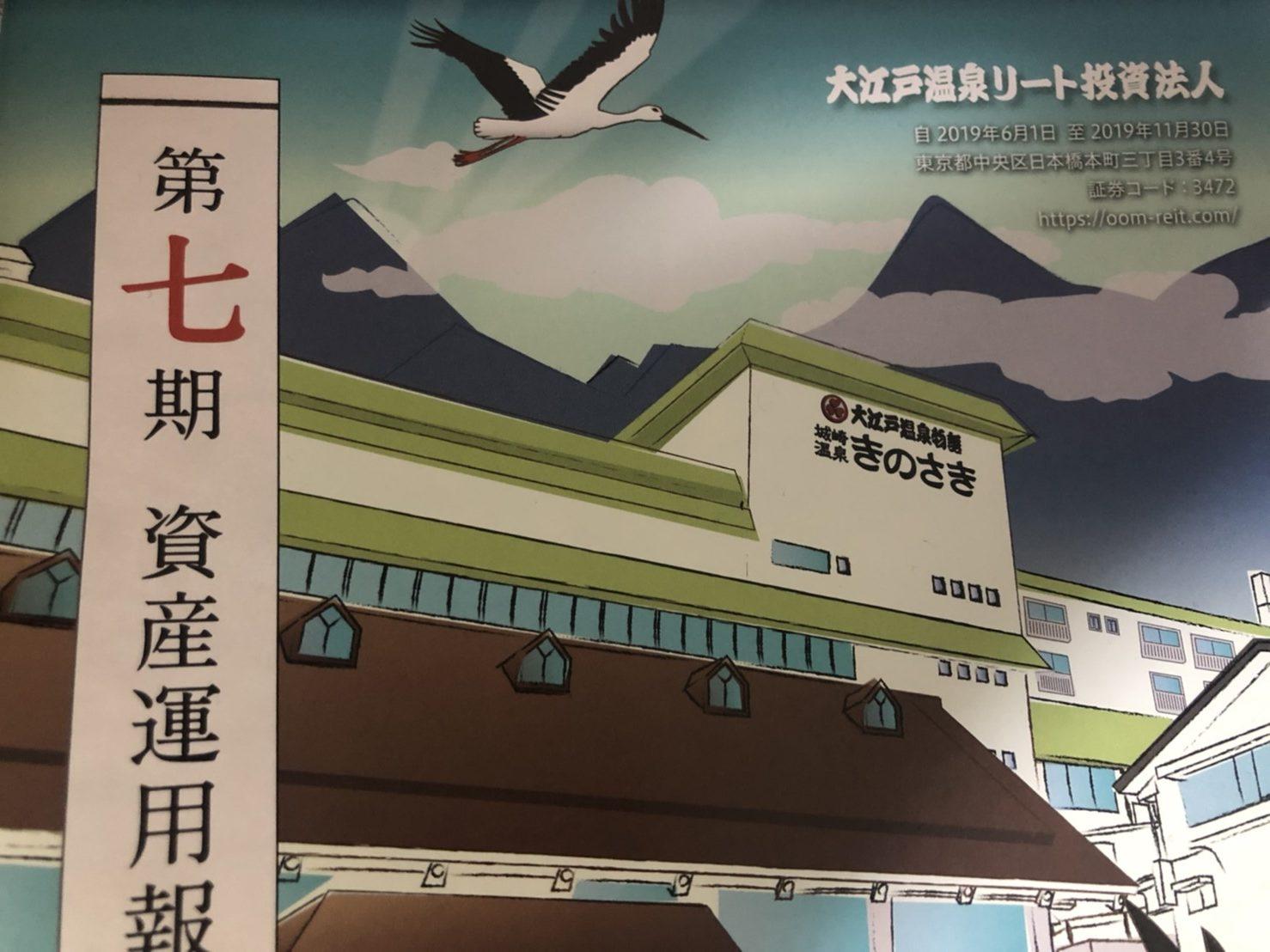 [3472]大江戸温泉リート投資法人から2019年11月分分配金を頂きました。