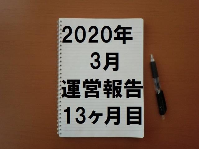 2020年3月(13ヶ月目)の運営報告です。
