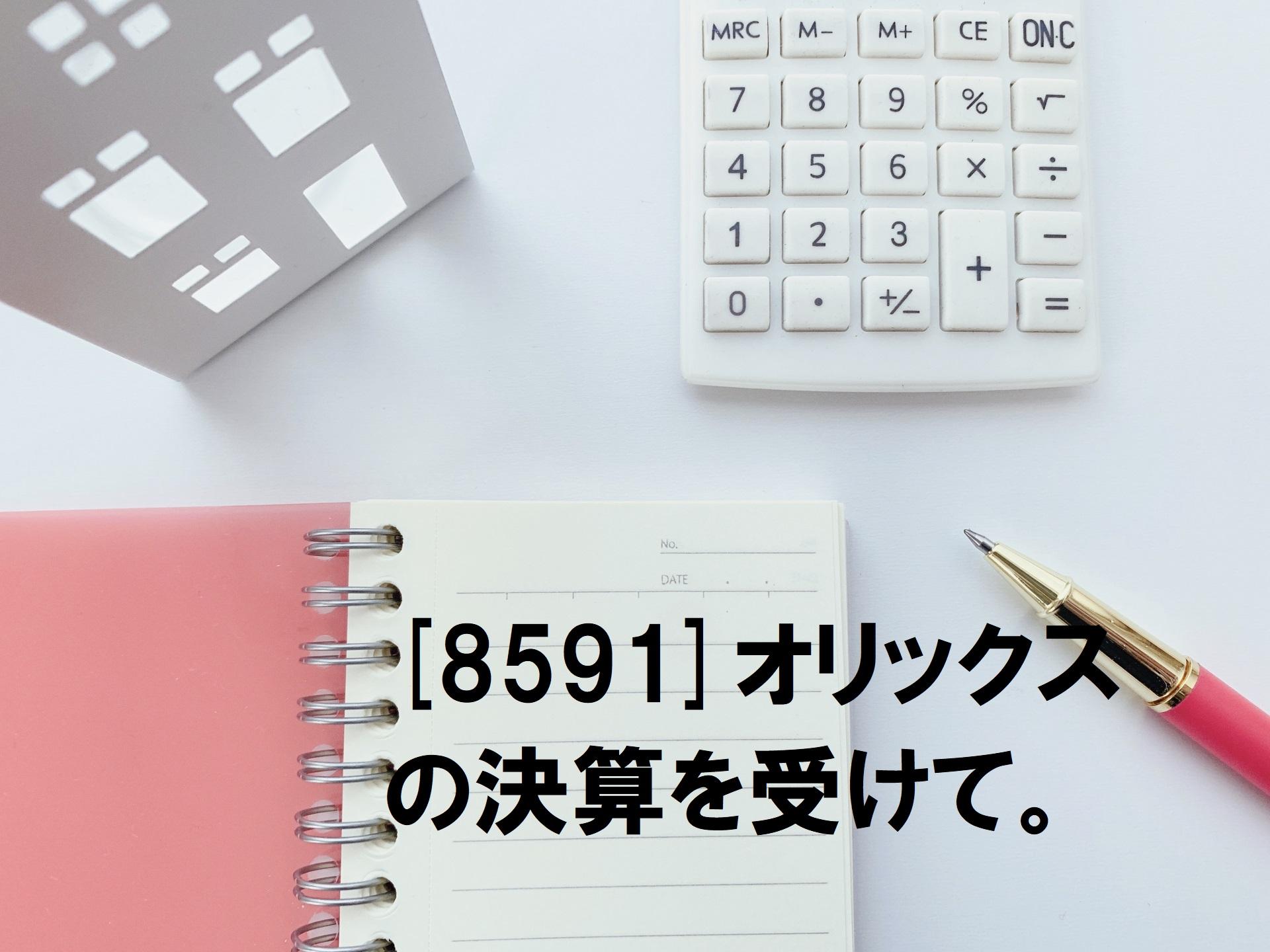 [8591]オリックスの2019年決算を受けて。