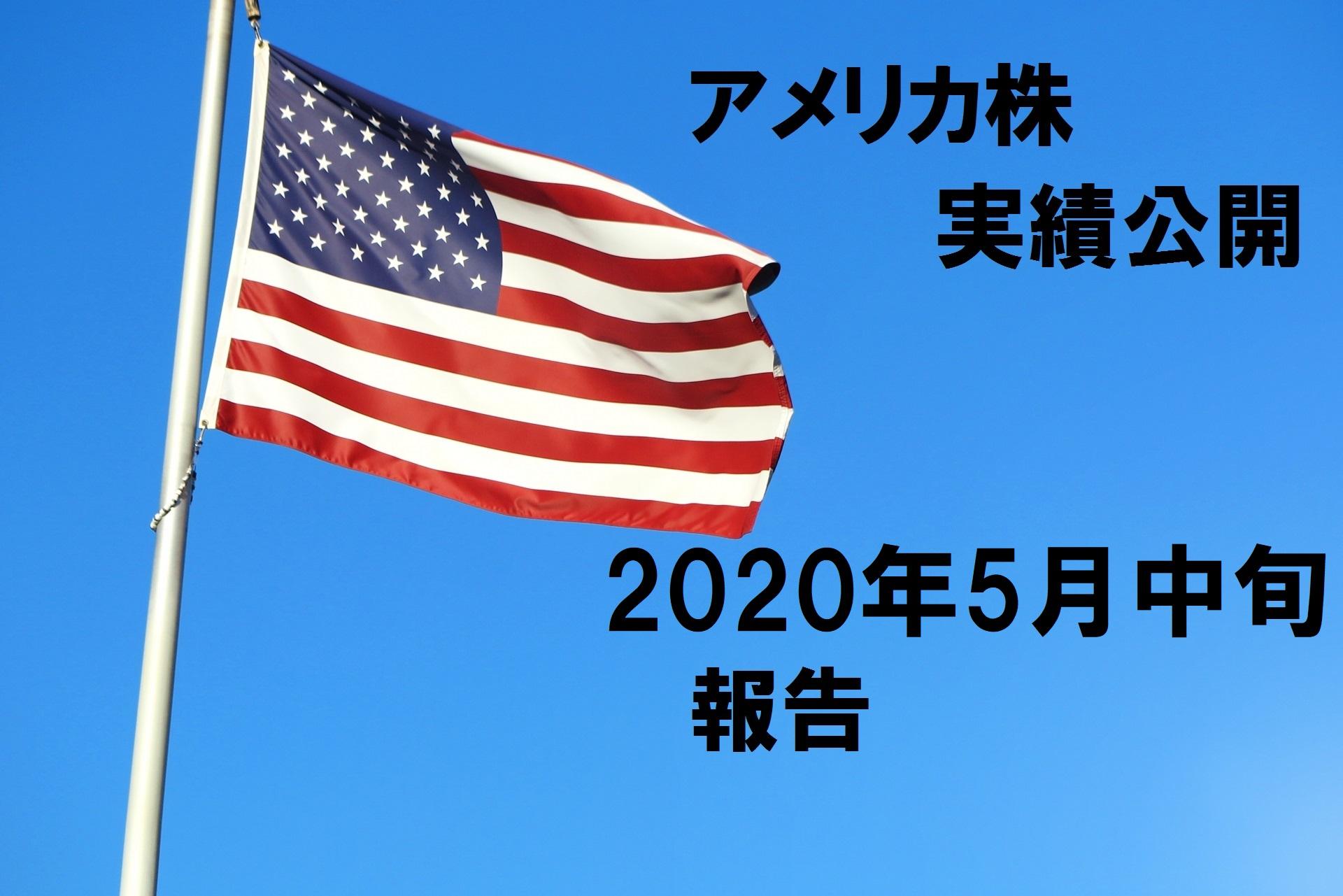 2020年5月中旬時点でのアメリカ株実績報告(世界中で感染者拡大は止まった?アメリカ編)