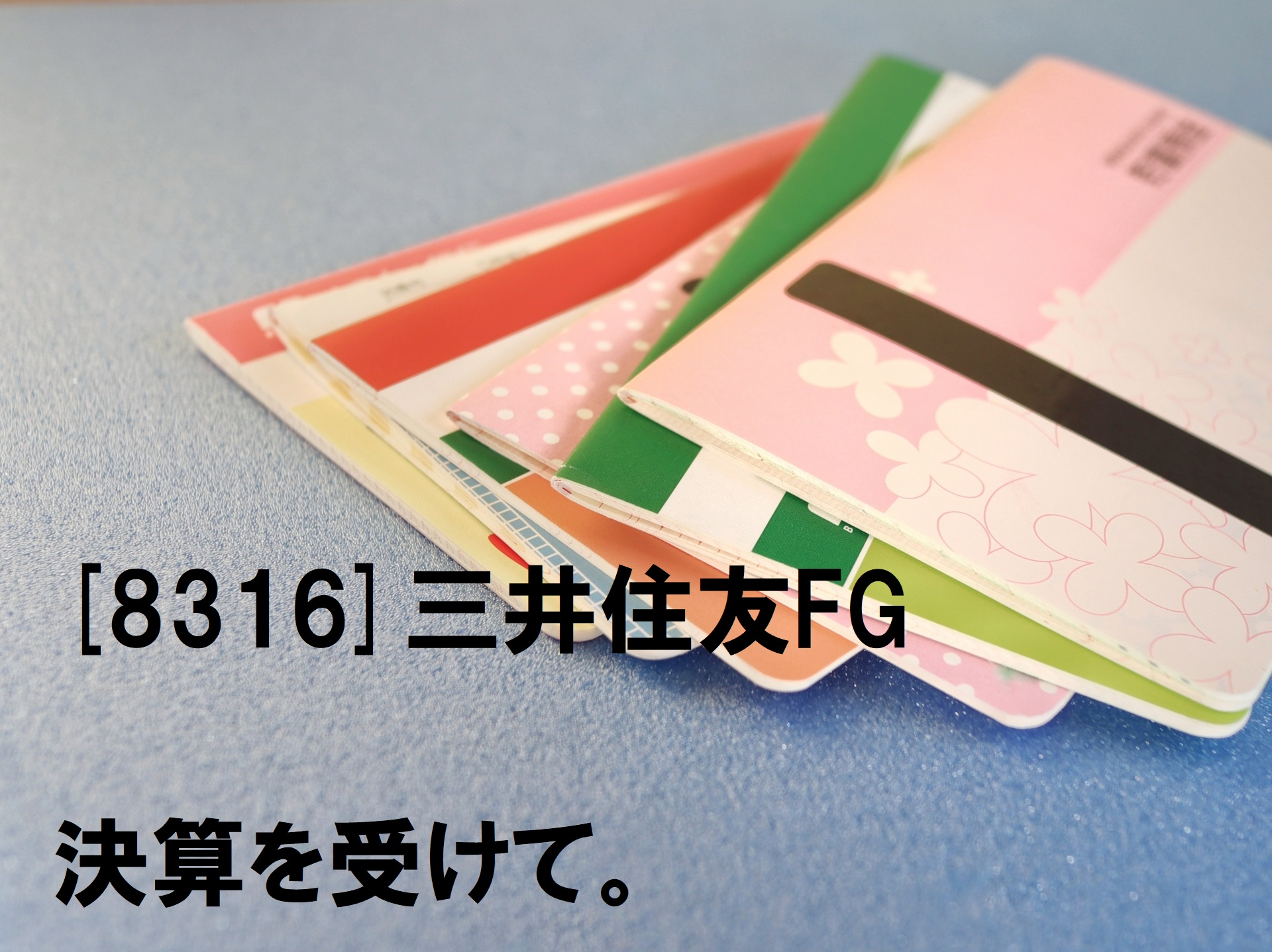 [8316]三井住友FGの2019年決算を受けて。