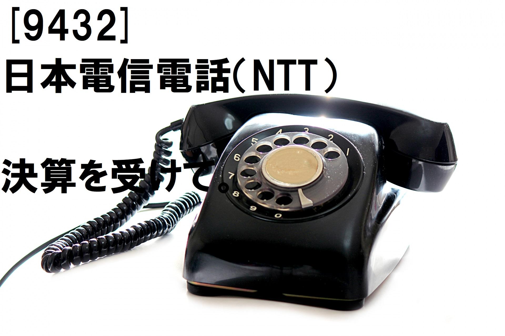 [9432]日本電信電話(NTT)の2019年決算を受けて。