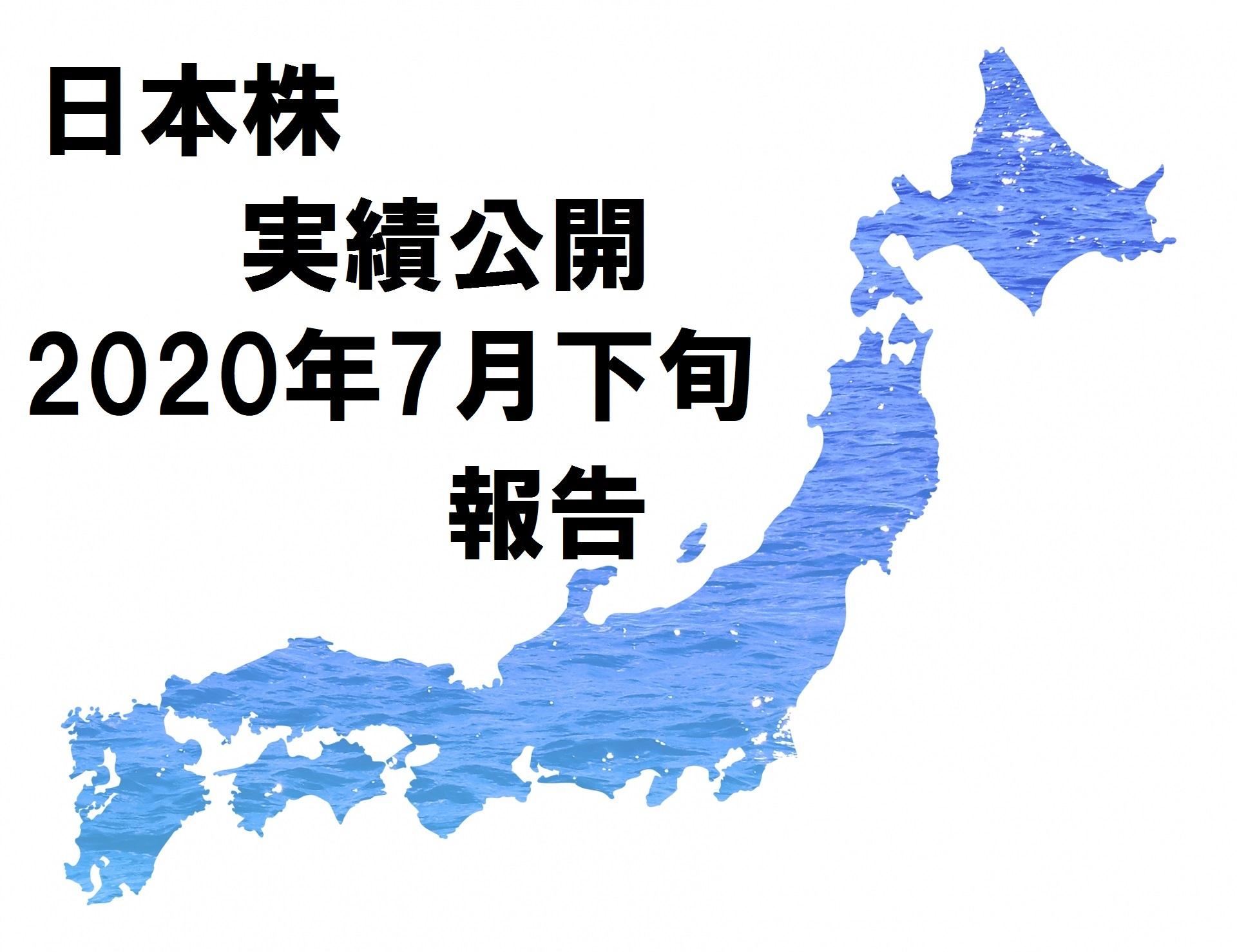 2020年7月下旬時点での日本株実績報告(1銘柄でのマイナスが全体のマイナスに。