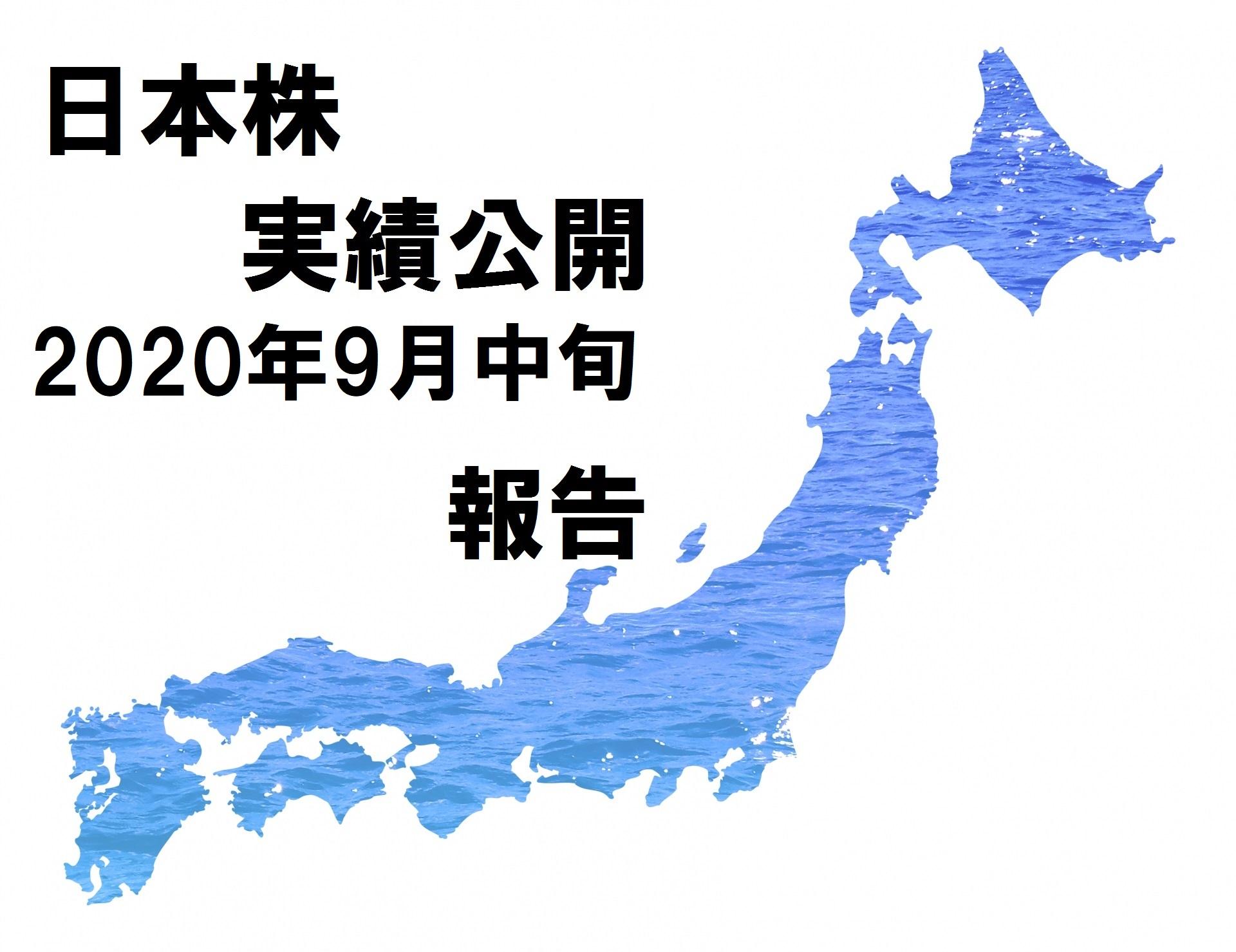 2020年9月中旬時点での日本株実績報告(新総理誕生でこの先どうなる。