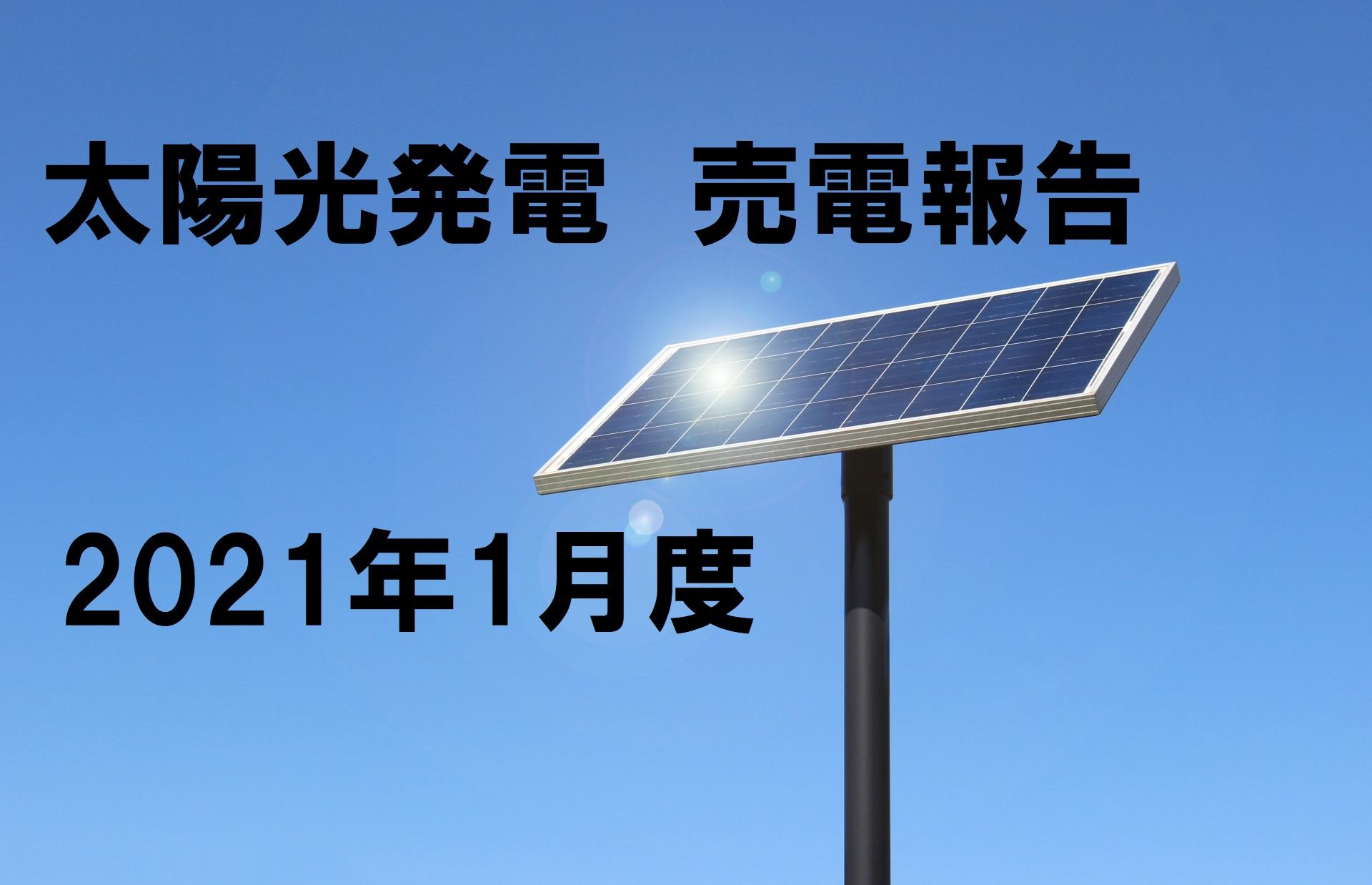 2021年1月分太陽光発電の売電報告に関して(日が短い冬も意外と発電される