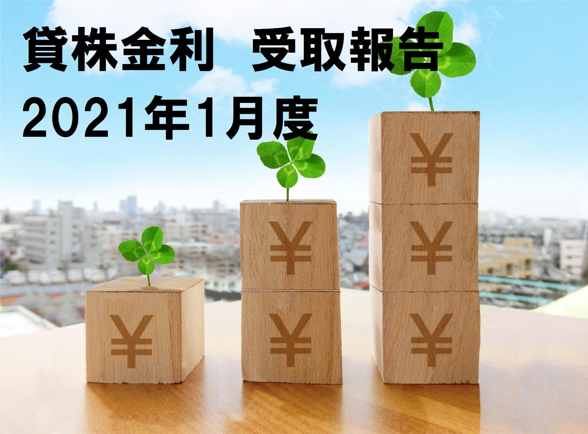 2021年1月貸株金利受け取り状況