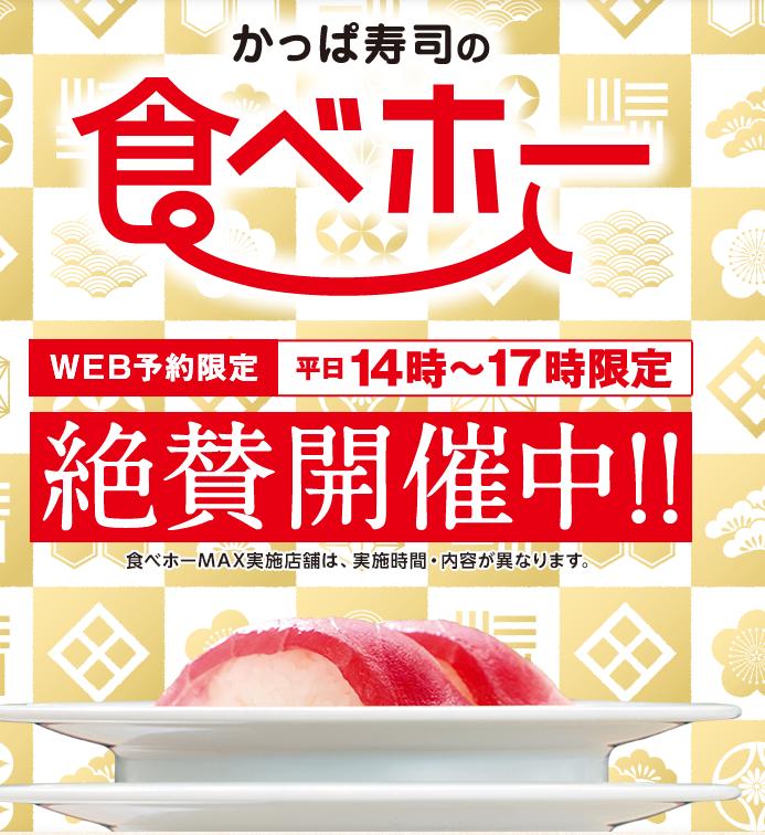 かっぱ寿司で回転寿司の食べ放題