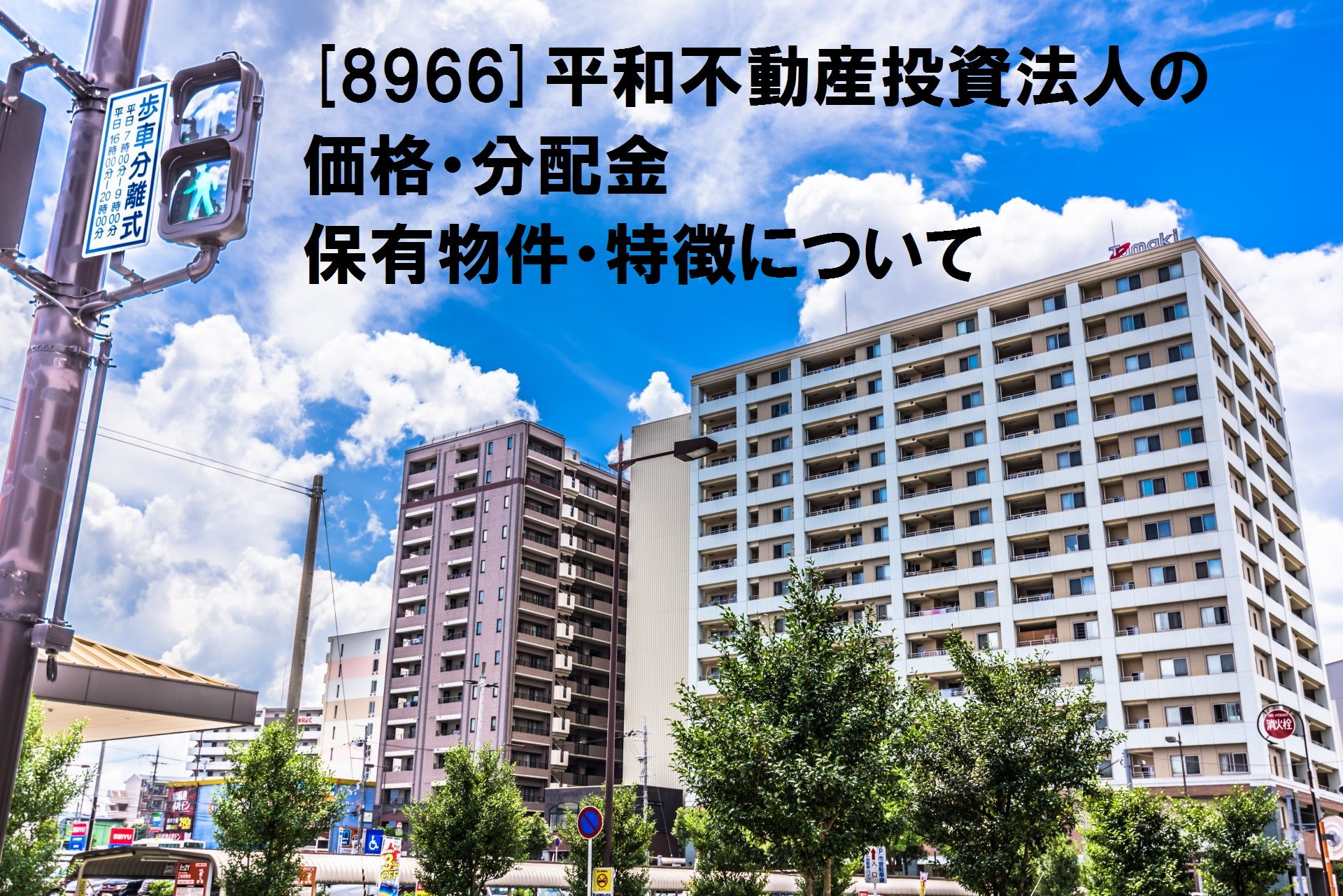 [8966]平和不動産投資法人の価格・分配金・保有物件・特徴について