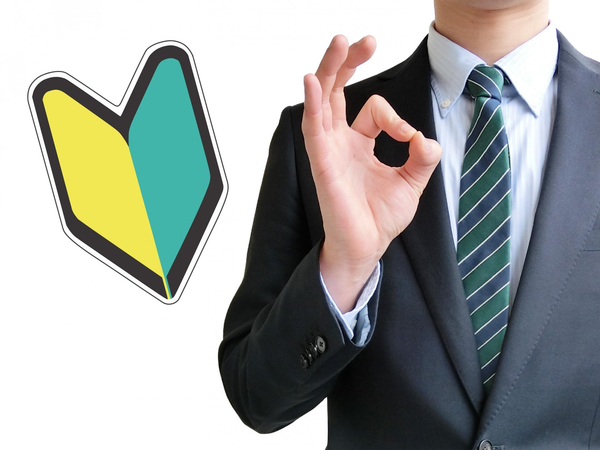 資産運用・投資の初心者は相談することで近道になる