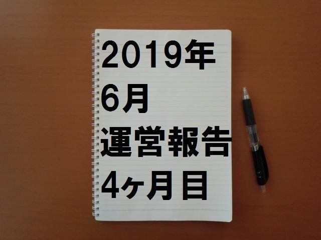 2019年6月(4ヶ月目)の運営報告です。