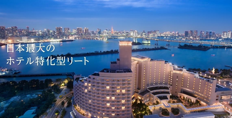 [8985]ジャパン・ホテル・リート投資法人の価格・分配金・保有物件・特徴について