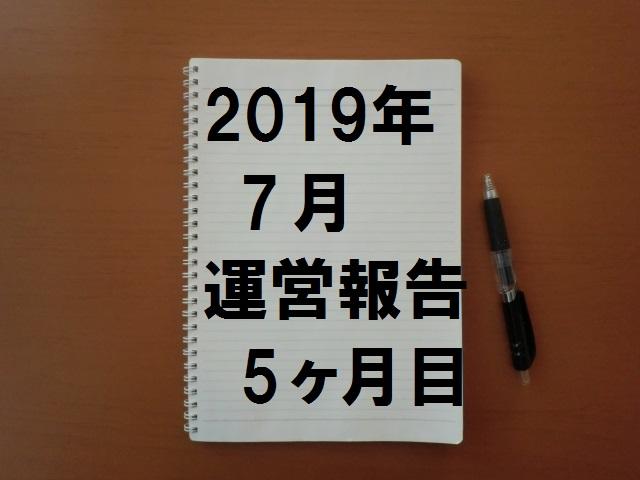 2019年7月(5ヶ月目)の運営報告です。