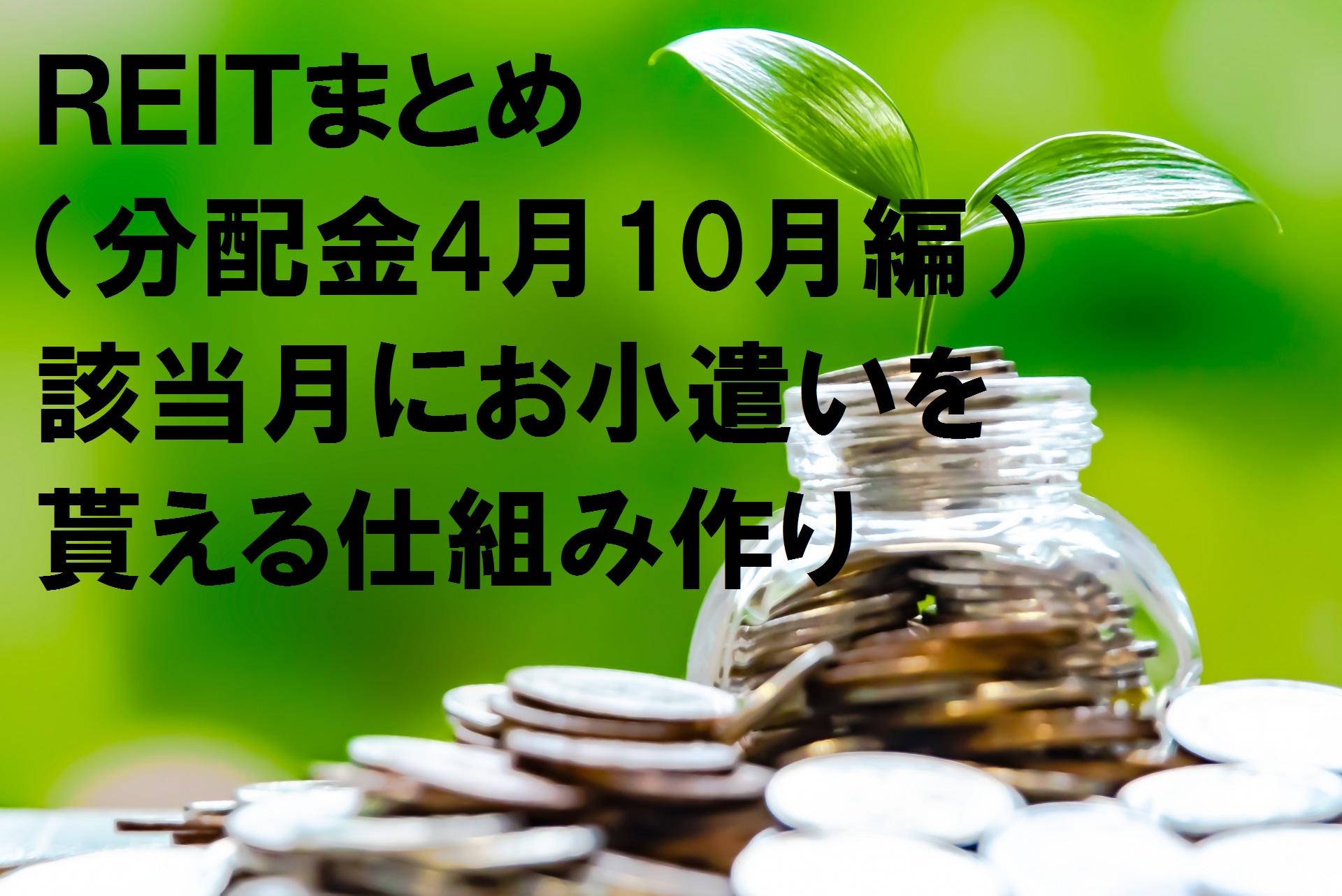 REITまとめ(分配金4月10月編)該当月にお小遣いを貰える仕組み作り