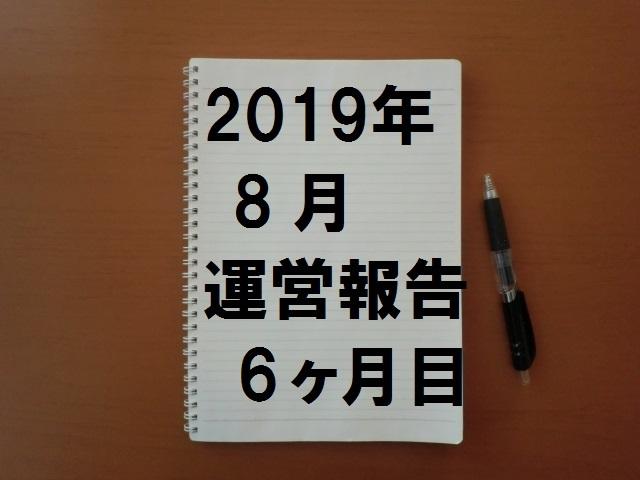 2019年8月(6ヶ月目)の運営報告です。