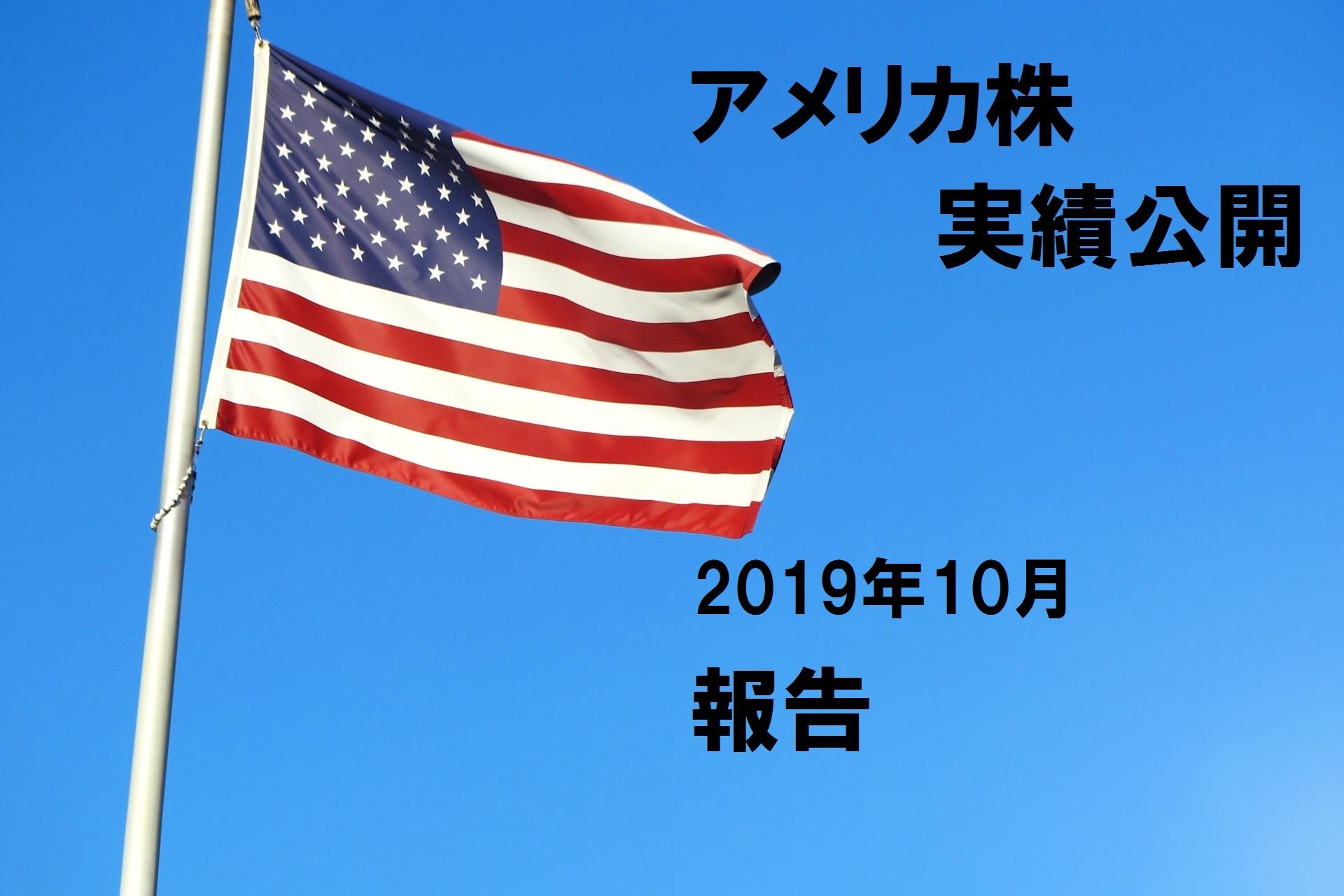 2019年10月中旬時点でのアメリカ株実績報告