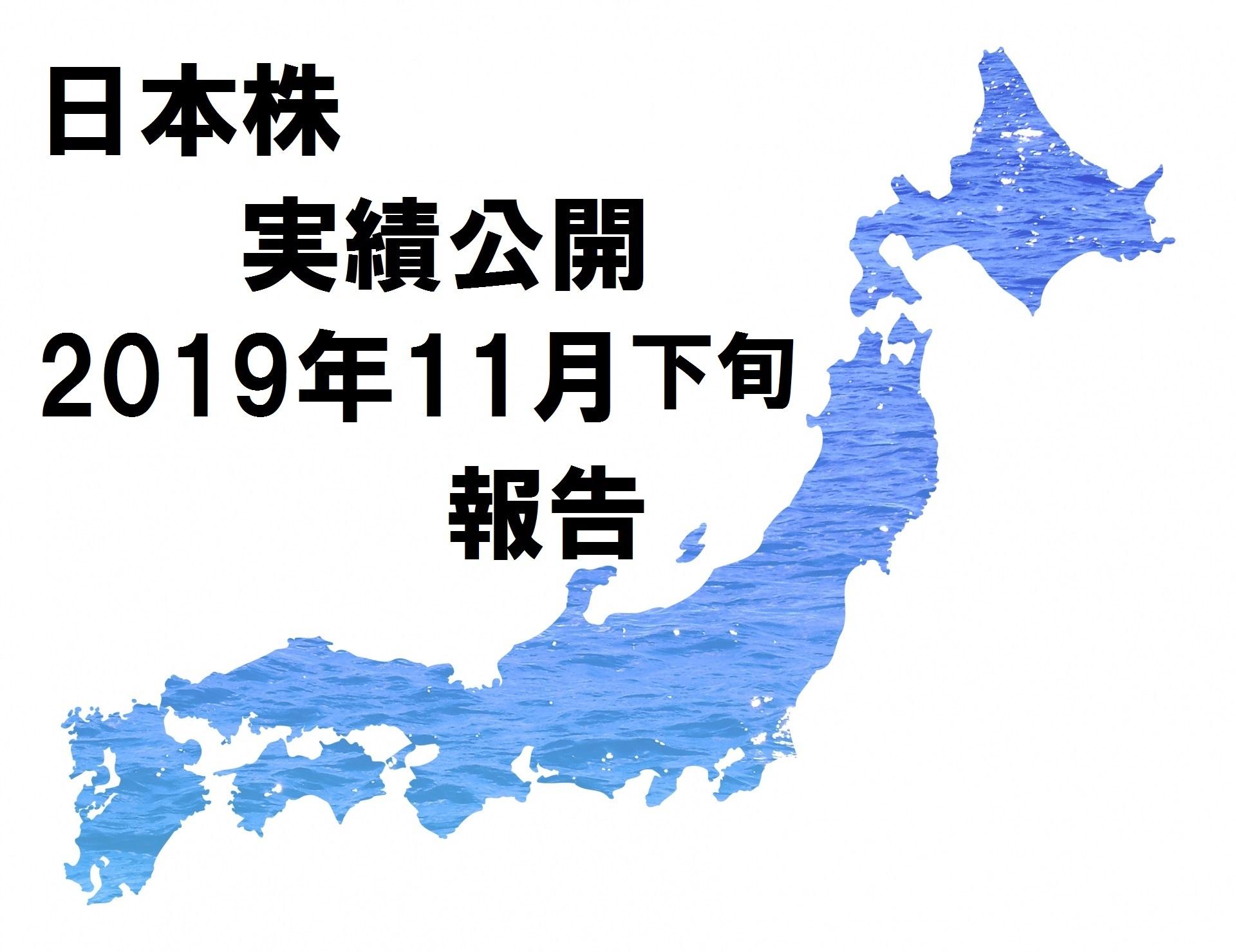 2019年11月下旬時点での日本株実績報告