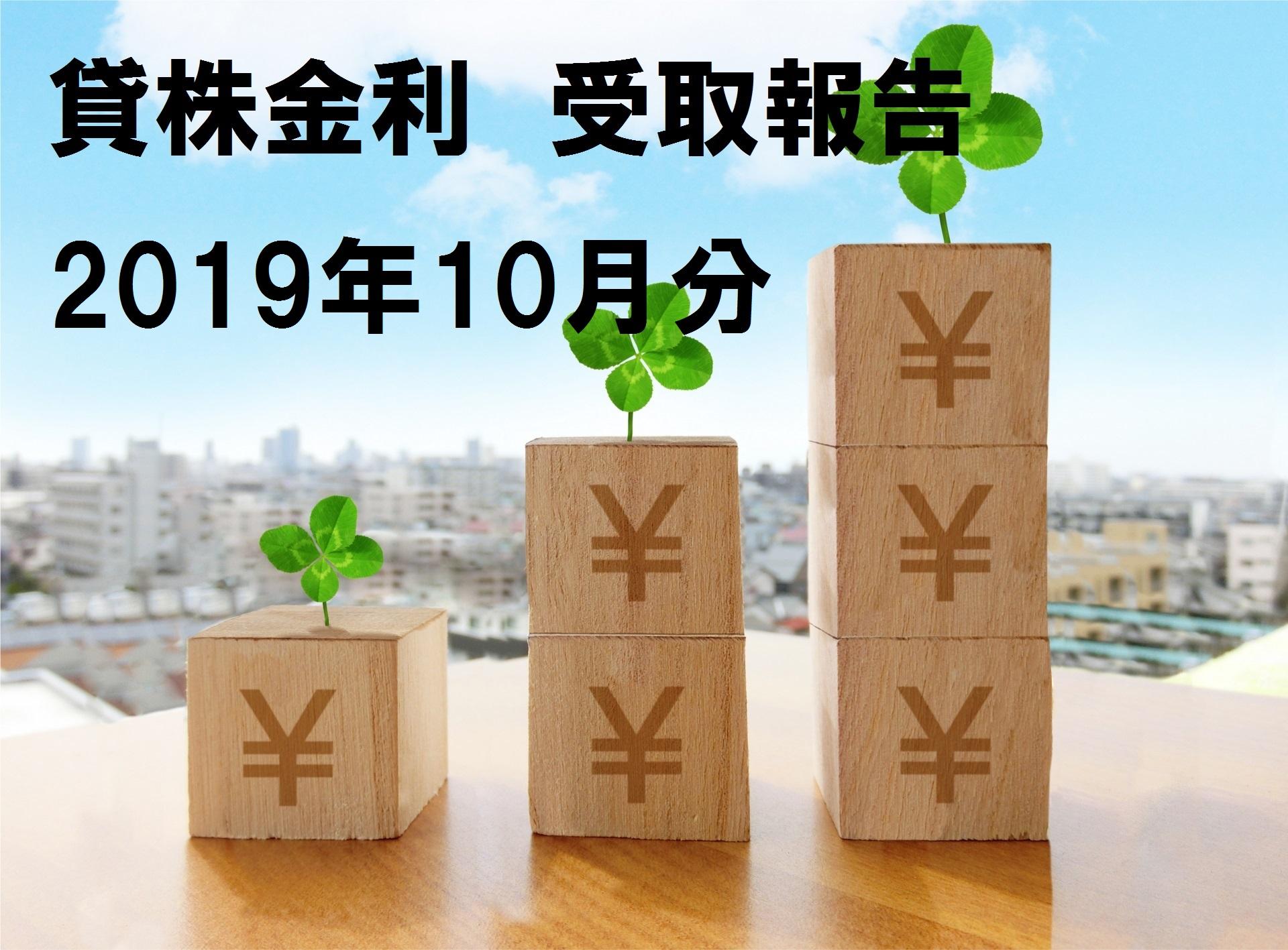 2019年10月貸株金利受け取り状況