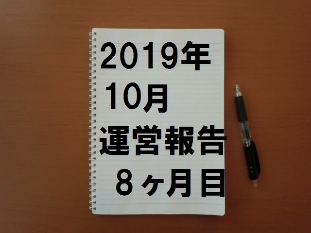 2019年10月(8ヶ月目)の運営報告です。
