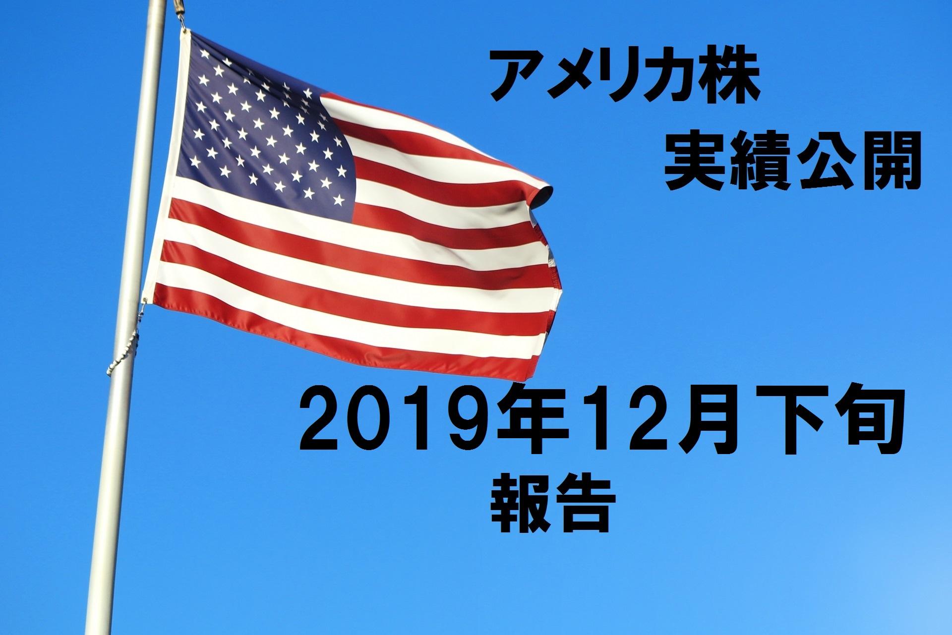 2019年12月下旬時点でのアメリカ株実績報告