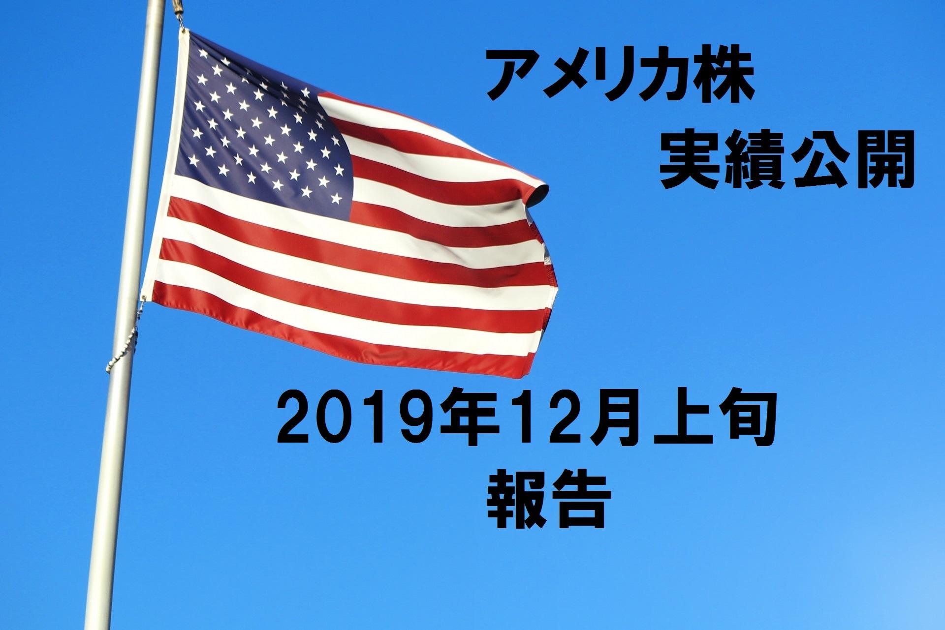 2019年12月上旬時点でのアメリカ株実績報告