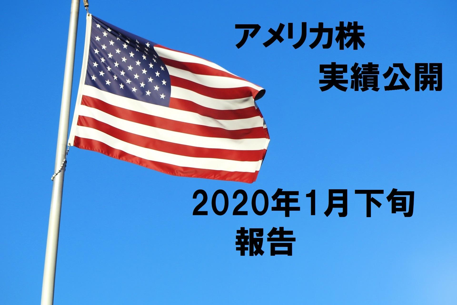 2020年1月下旬時点でのアメリカ株実績報告