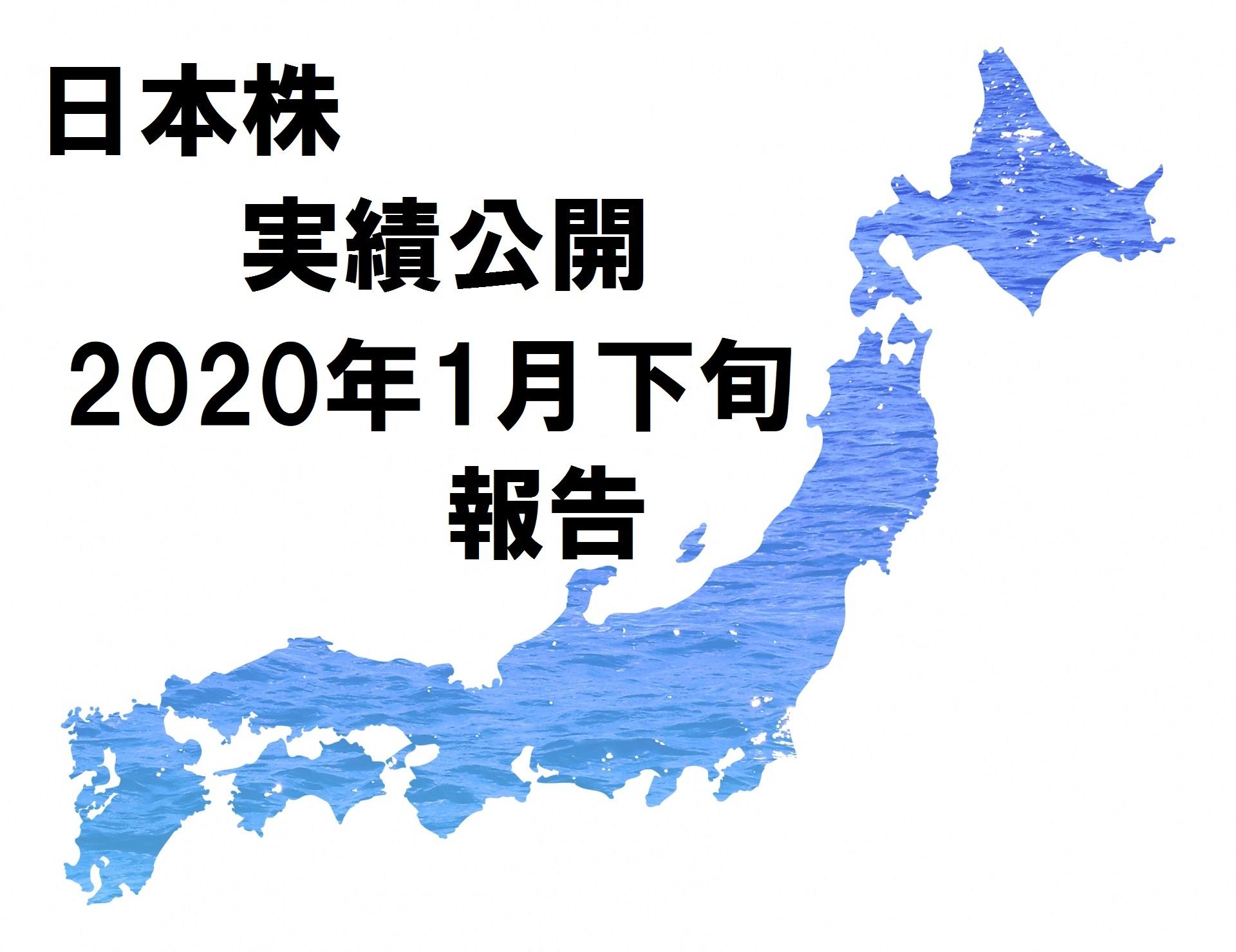 2020年1月下旬時点での日本株実績報告