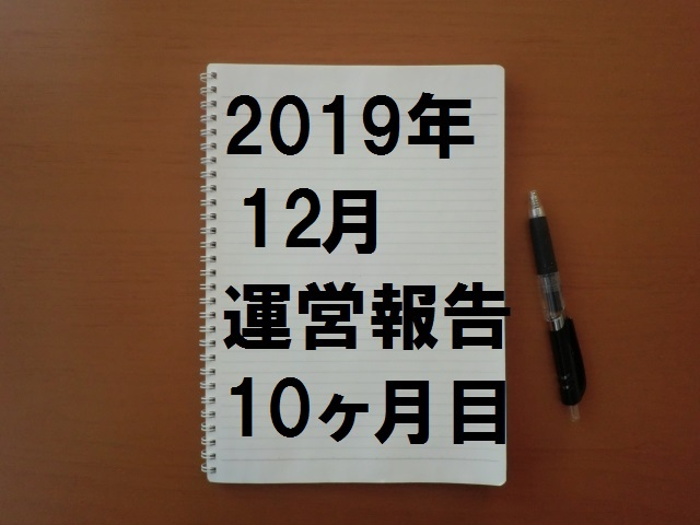 2019年12月(10ヶ月目)の運営報告です。