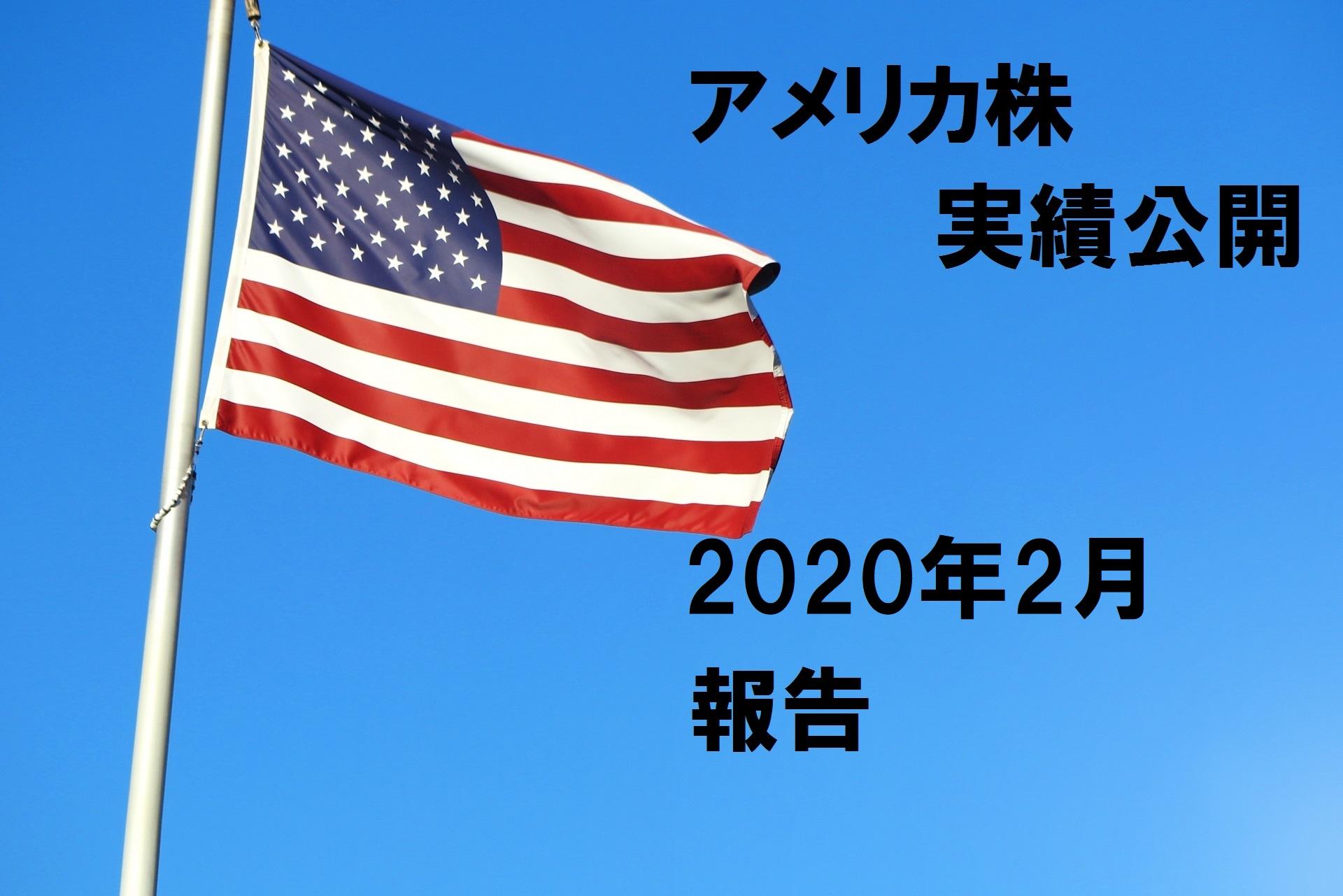 2020年2月時点でのアメリカ株実績報告