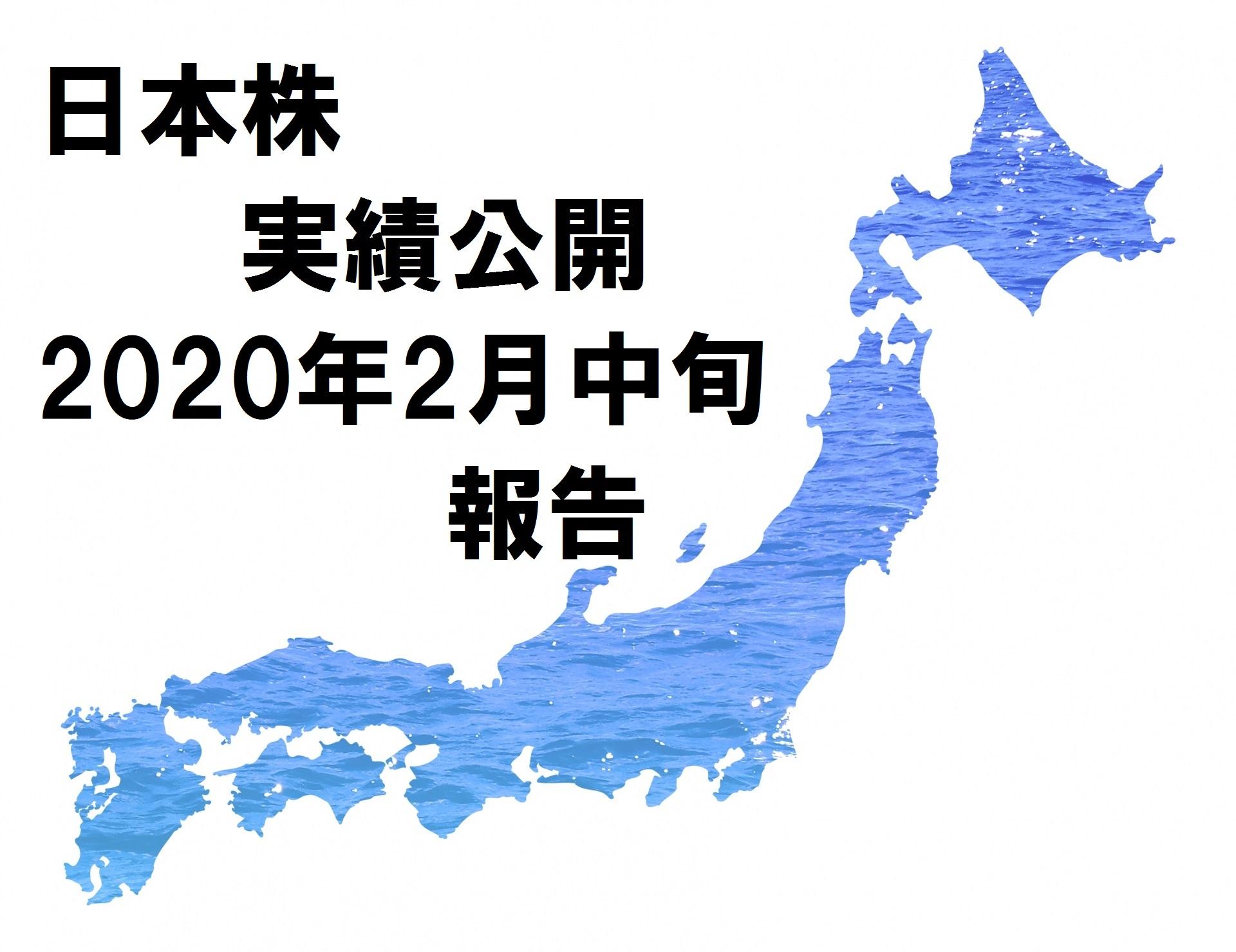 2020年2月中旬時点での日本株実績報告