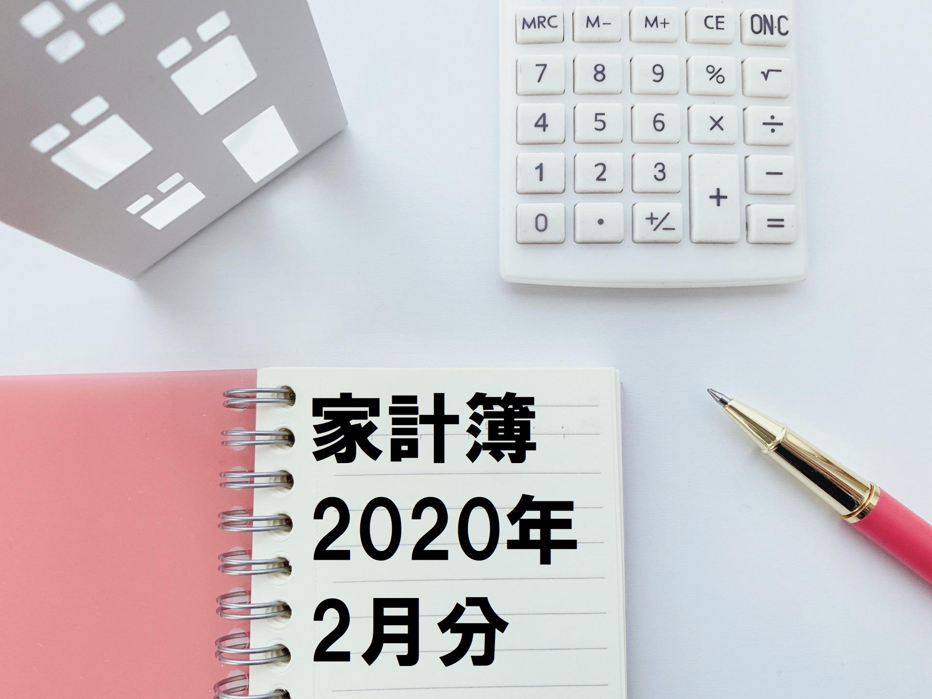 家計簿をつけてお金の出入りを把握していこう(2020年2月編)