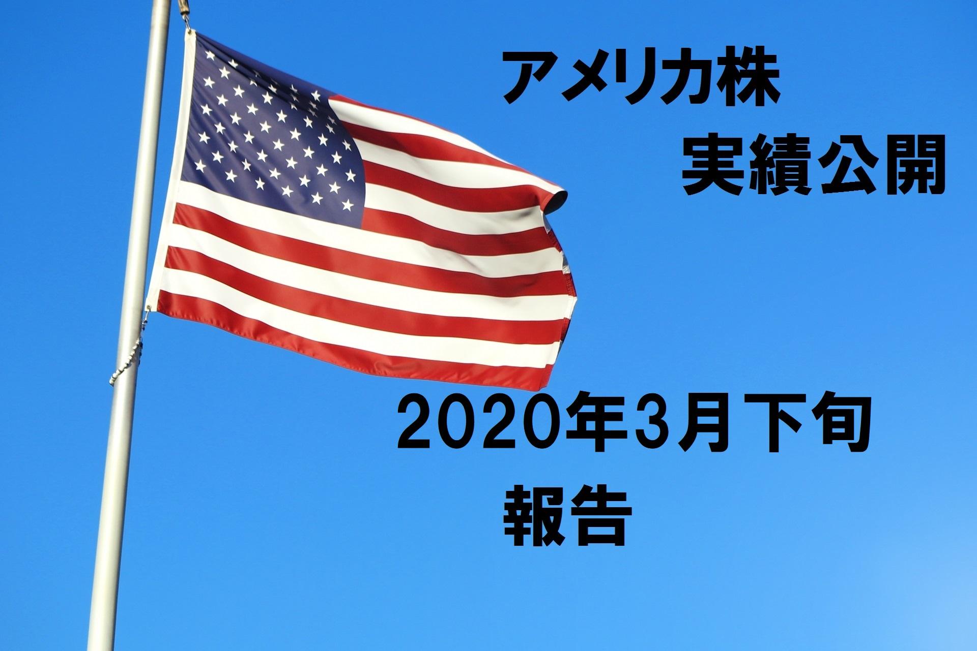 2020年3月下旬時点でのアメリカ株実績報告(感染拡大により終わりが見えぬアメリカ編)
